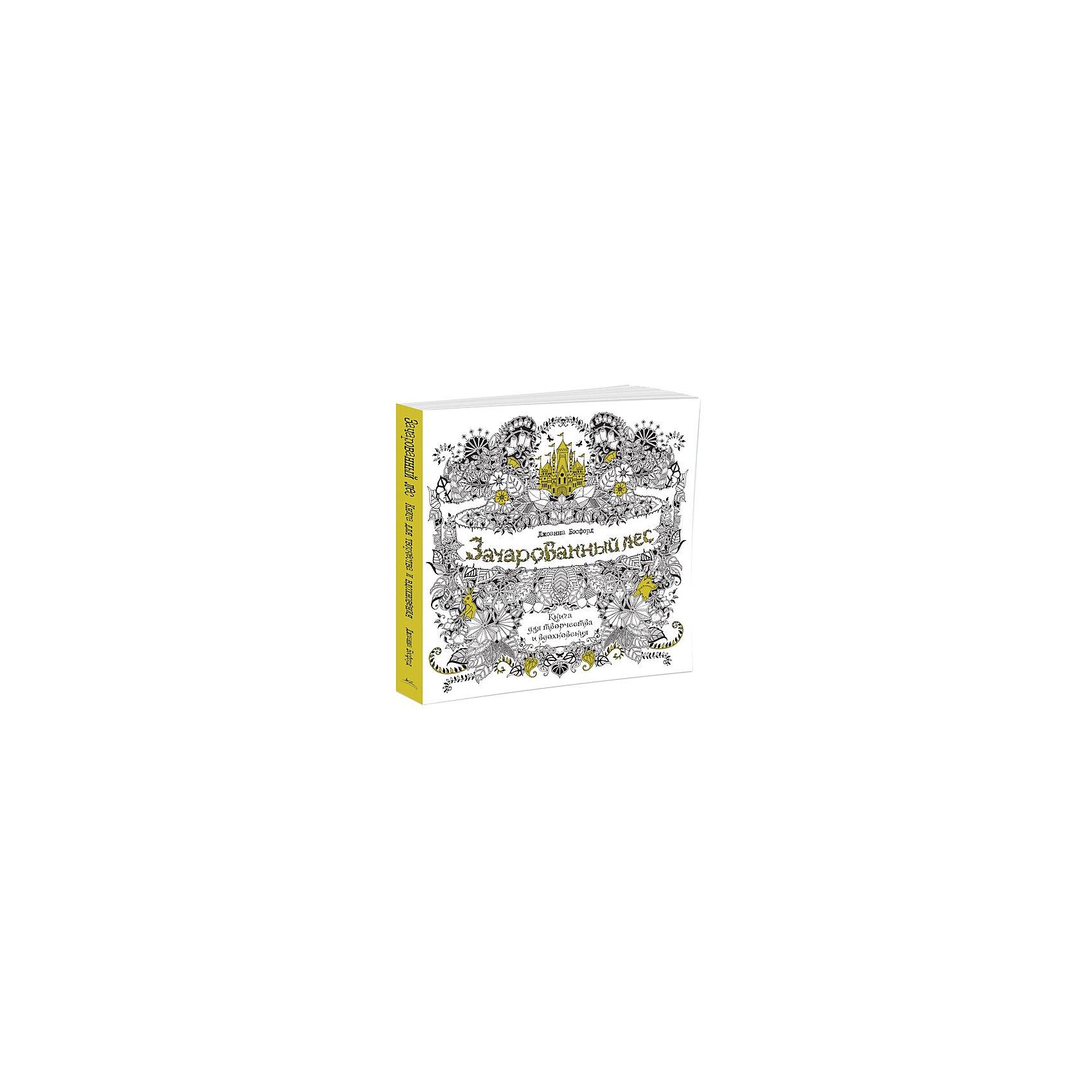 Раскраска-антистресс Зачарованный лес, MACHAONРисование<br>Книга Зачарованный лес.<br><br>Характеристики:<br><br>• Автор: Бэсфорд Джоанна<br>• Художник: Бэсфорд Джоанна<br>• Редактор: Фесенко О. Г.<br>• Издательство: КоЛибри<br>• Тип обложки: мягкий переплет (крепление скрепкой или клеем)<br>• Иллюстрации: черно-белые<br>• Количество страниц: 96 (офсет)<br>• Размер: 250х250х11 мм.<br>• Вес: 325 гр.<br>• ISBN: 9785389106666<br><br>Раскраски для взрослых завоевали мир! Волшебное, вдохновляющее путешествие от дневных забот в мир творчества. Работы Джоанны Бэсфорд случайно нашла редактор английского издательства LAURENCE KING и обратила внимания на восторженные отзывы в блоге художницы. Так родилась идея создания оригинальной раскраски для взрослых. Выпустив книгу и поверив в успех, издатель не ошибся. За несколько месяцев «Таинственный сад» был продан тиражом более 1 000 000 экз. Настоящим открытием и синонимом успеха стал новый тренд, который определил и новый вид книжной продукции – раскраски для взрослых. Вместе с популярным увлечением, который не случайно называют арт-терапия, мир получил и королеву этого направления – Джоанну Бэсфорд. Великолепная книга Джоанны Бэсфорд приглашает в путешествие по Зачарованному лесу. Эти изящные ажурные картинки созданы с помощью пера. Вдохни в них жизнь, сделай многоцветными, оживи красками. Это утешение души и удивительная возможность изысканного и стильного творчества. Зачарованный лес ждет своего создателя!<br><br>Книгу Зачарованный лес можно купить в нашем интернет-магазине.<br><br>Ширина мм: 250<br>Глубина мм: 250<br>Высота мм: 110<br>Вес г: 325<br>Возраст от месяцев: 144<br>Возраст до месяцев: 2147483647<br>Пол: Унисекс<br>Возраст: Детский<br>SKU: 5493531