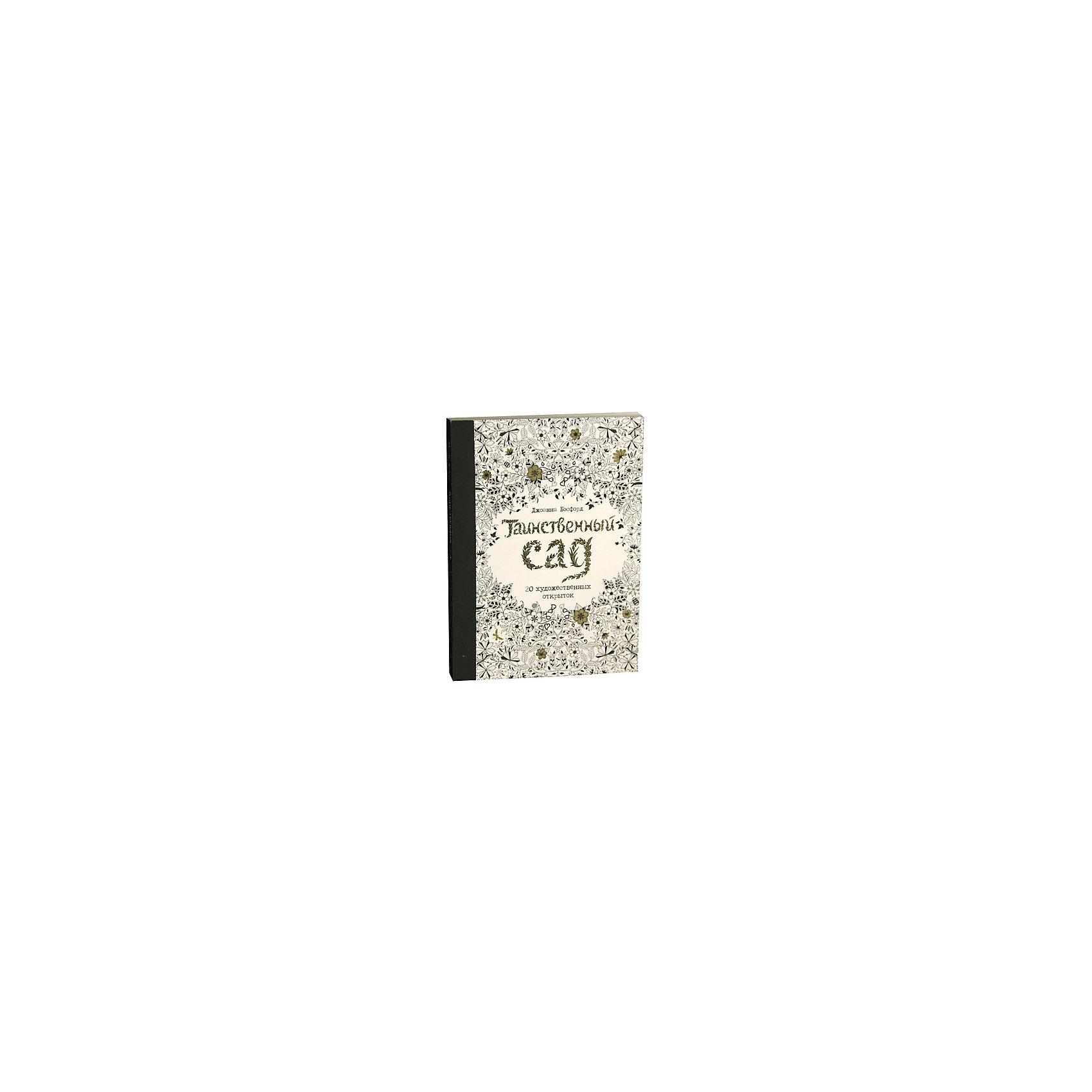 Раскраска-антистресс Таинственный сад, MACHAONРисование<br>Открытки Таинственный сад.<br><br>Характеристики:<br><br>• Автор: Бэсфорд Джоанна<br>• Художник: Бэсфорд Джоанна<br>• Редактор: Фесенко О. Г.<br>• Издательство: КоЛибри<br>• Тип обложки: мягкий переплет (крепление скрепкой или клеем)<br>• Оформление: тиснение золотом<br>• Иллюстрации: черно-белые<br>• Количество страниц: 40 (картон)<br>• 20 художественных открыток<br>• Размер: 165x120х11 мм.<br>• Вес: 172 гр.<br>• ISBN: 9785389106284<br><br>Раскраски для взрослых завоевали мир! Волшебное, вдохновляющее путешествие от дневных забот в мир творчества. Работы Джоанны Бэсфорд случайно нашла редактор английского издательства LAURENCE KING и обратила внимания на восторженные отзывы в блоге художницы. Так родилась идея создания оригинальной раскраски для взрослых. Выпустив книгу и поверив в успех, издатель не ошибся. За несколько месяцев «Таинственный сад» был продан тиражом более 1 000 000 экз. Настоящим открытием и синонимом успеха стал новый тренд, который определил и новый вид книжной продукции – раскраски для взрослых. Вместе с популярным увлечением, который не случайно называют арт-терапия, мир получил и королеву этого направления – Джоанну Бэсфорд. Добро пожаловать в Таинственный сад! Эти изящные ажурные картинки созданы с помощью пера. Вдохни в них жизнь, сделай многоцветными, оживи красками. Это утешение души и удивительная возможность изысканного и стильного творчества. Таинственный сад ждет своего создателя!<br><br>Книгу Открытки Таинственный сад можно купить в нашем интернет-магазине.<br><br>Ширина мм: 165<br>Глубина мм: 120<br>Высота мм: 110<br>Вес г: 172<br>Возраст от месяцев: 144<br>Возраст до месяцев: 2147483647<br>Пол: Унисекс<br>Возраст: Детский<br>SKU: 5493532
