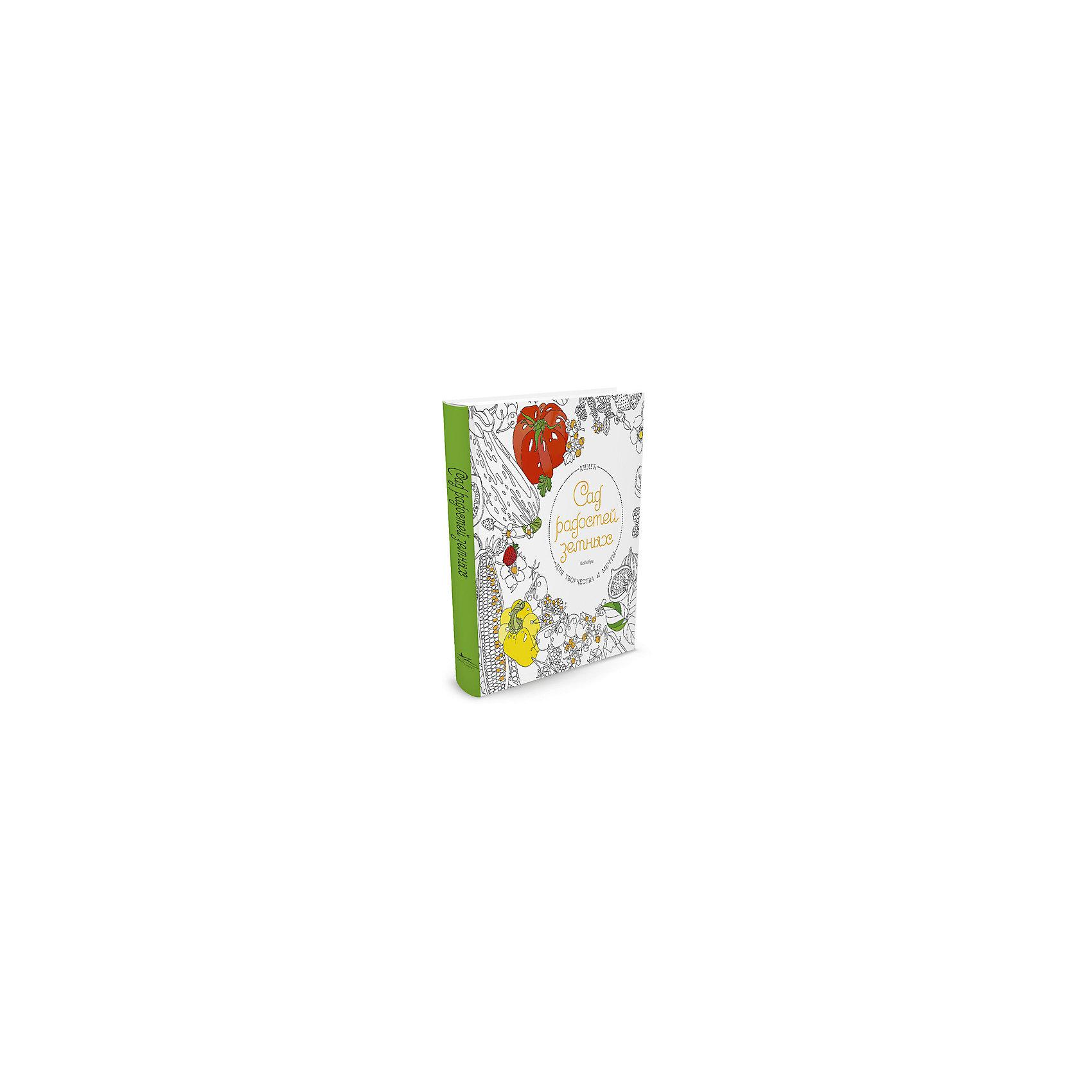 Раскраска-антистресс Сад радостей земных, MACHAONРисование<br>Книга Сад радостей земных.<br><br>Характеристики:<br><br>• Художник: Вайнер Джесси Кэнелос<br>• Редактор: Фесенко О. Г.<br>• Издательство: КоЛибри<br>• Тип обложки: 7Б - твердая (плотная бумага или картон)<br>• Оформление: тиснение золотом, частичная лакировка<br>• Иллюстрации: черно-белые<br>• Количество страниц: 96 (офсет)<br>• Размер: 258x237х11 мм.<br>• Вес: 583 гр.<br>• ISBN: 9785389109278<br><br>Воплощенное счастье. Радостная умиротворенность. Релаксация. Антистресс. Вдохновение. Невероятные цветы, дивные овощи, спелые фрукты, переплетаясь в волшебные узоры, оживают под вашей рукой. Прочь, грусть и депрессия! Мир роскошен и соблазнителен. «Сад радостей земных» - божественный восторг созидания. Джесси Вайнер – успешная художница. Она знаменита своими акварелями и графикой. Среди многочисленных клиентов Джесс - NESPRESSO и Google, ее работы – украшение международных выставок и изданий по стилю.<br><br>Книгу Сад радостей земных можно купить в нашем интернет-магазине.<br><br>Ширина мм: 258<br>Глубина мм: 237<br>Высота мм: 110<br>Вес г: 583<br>Возраст от месяцев: 144<br>Возраст до месяцев: 2147483647<br>Пол: Унисекс<br>Возраст: Детский<br>SKU: 5493535