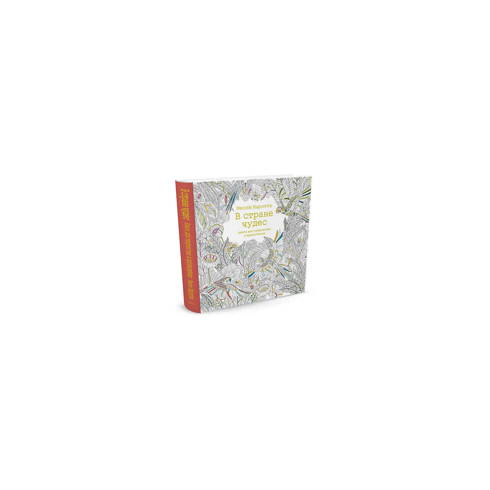 Раскраска-антистресс В стране чудес, MACHAONРаскраски по номерам<br>Книга В стране чудес.<br><br>Характеристики:<br><br>• Художник: Маротта Милли<br>• Редактор: Фесенко О. Г.<br>• Издательство: КоЛибри<br>• Тип обложки: 7Б - твердая (плотная бумага или картон)<br>• Оформление: тиснение золотом<br>• Иллюстрации: черно-белые<br>• Количество страниц: 96 (офсет)<br>• Размер: 258x257х11 мм.<br>• Вес: 651 гр.<br>• ISBN: 9785389110250<br><br>Художник-иллюстратор Милли Маротта выросла в сказочном Уэльсе в окружении растений и животных. Она работает в студии у моря и черпает вдохновение в живой природе. Удивительная страна чудес оживает на страницах книги для творчества и вдохновения.<br><br>Книгу В стране чудес можно купить в нашем интернет-магазине.<br><br>Ширина мм: 258<br>Глубина мм: 257<br>Высота мм: 110<br>Вес г: 651<br>Возраст от месяцев: 144<br>Возраст до месяцев: 2147483647<br>Пол: Унисекс<br>Возраст: Детский<br>SKU: 5493536