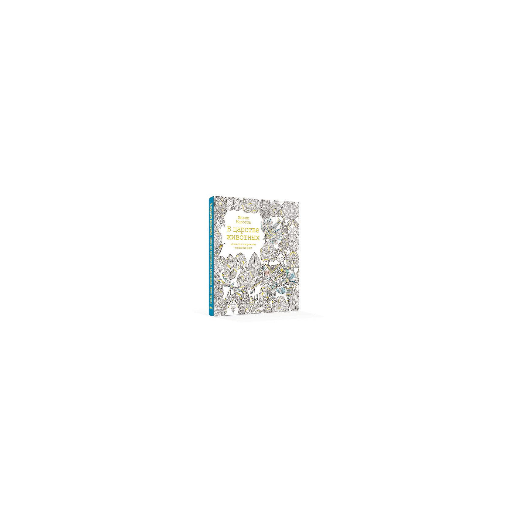 Книга В царстве животныхХудожник-иллюстратор Милли Маротта выросла в сказочном Уэльсе в окружении растений и животных. Она работает в студии у моря и черпает вдохновение в живой природе. Удивительный мир царства животных оживает на страницах книги для творчества и вдохновения.<br><br>Ширина мм: 258<br>Глубина мм: 257<br>Высота мм: 110<br>Вес г: 627<br>Возраст от месяцев: -2147483648<br>Возраст до месяцев: 2147483647<br>Пол: Унисекс<br>Возраст: Детский<br>SKU: 5493538