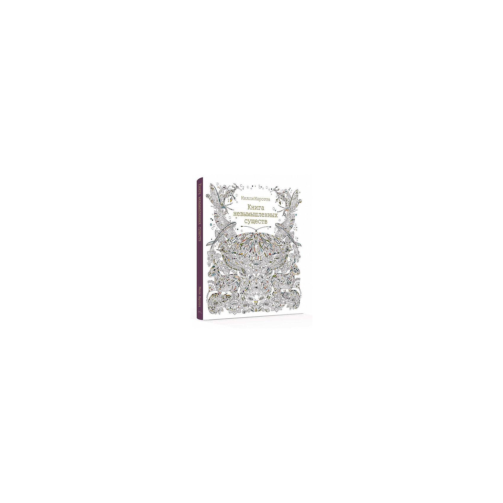 Раскраска-антистресс Книга невымышленных существ, MACHAONРисование<br>Книга невымышленных существ.<br><br>Характеристики:<br><br>• Художник: Маротта Милли<br>• Издательство: КоЛибри<br>• Тип обложки: мягкая обложка<br>• Иллюстрации: черно-белые<br>• Количество страниц: 96 (офсет)<br>• Размер: 250x250х9 мм.<br>• Вес: 424 гр.<br>• ISBN: 9785389123410<br><br>В этой книге Милли Маротта предлагает раскрасить самых удивительных и невероятных животных, живущих на Земле. Золотоволосый пингвин и волшебная летучая рыбка, сонный ленивец и хохлатый дикобраз – оживите этих замечательных существ. Обретите блаженное спокойствие и несравненную радость творческого времяпрепровождения. Все, что вам нужно, – ручки, карандаши и немного воображения.<br><br>Книгу невымышленных существ можно купить в нашем интернет-магазине.<br><br>Ширина мм: 250<br>Глубина мм: 250<br>Высота мм: 90<br>Вес г: 424<br>Возраст от месяцев: 144<br>Возраст до месяцев: 2147483647<br>Пол: Унисекс<br>Возраст: Детский<br>SKU: 5493539