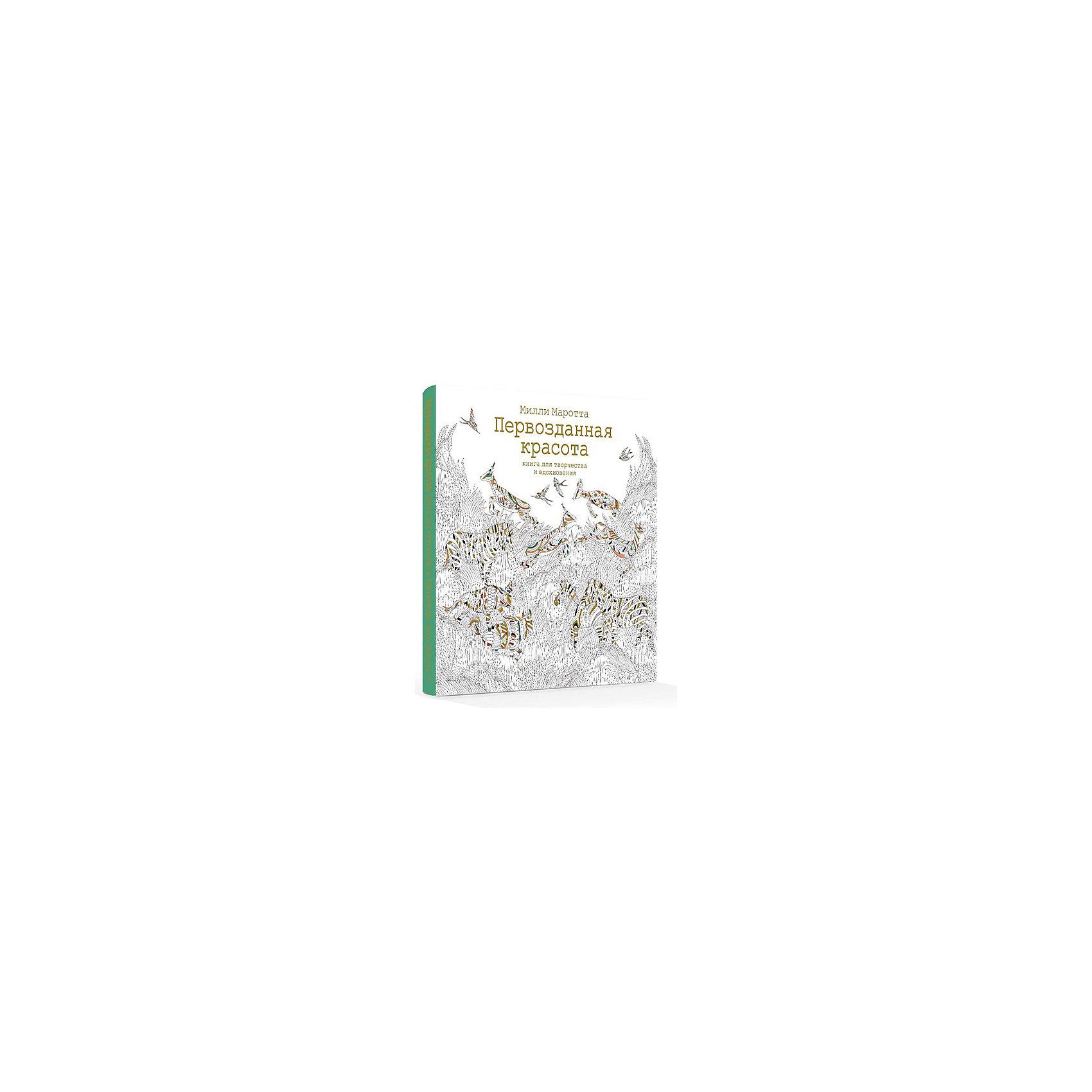 Раскраска-антистресс Первозданная красота, MACHAONРисование<br>Книга Первозданная красота.<br><br>Характеристики:<br><br>• Художник: Маротта Милли<br>• Редактор: Фесенко О. Г.<br>• Издательство: КоЛибри<br>• Тип обложки: мягкая обложка<br>• Иллюстрации: черно-белые<br>• Количество страниц: 96 (офсет)<br>• Размер: 250x250х9 мм.<br>• Вес: 423 гр.<br>• ISBN: 9785389112919<br><br>Перед Вами первозданная красота – совершенство замысла Творца, бесконечная гармония, оживающая под вашим карандашом. Спокойствие. Релаксация. Антистресс. Вдохновение. Новая книга культового иллюстратора Милли Маротты вновь дарит нам недетскую забаву – захватывающую возможность оживить замершие образы.<br><br>Книгу Первозданная красота можно купить в нашем интернет-магазине.<br><br>Ширина мм: 250<br>Глубина мм: 250<br>Высота мм: 90<br>Вес г: 423<br>Возраст от месяцев: 144<br>Возраст до месяцев: 2147483647<br>Пол: Унисекс<br>Возраст: Детский<br>SKU: 5493540