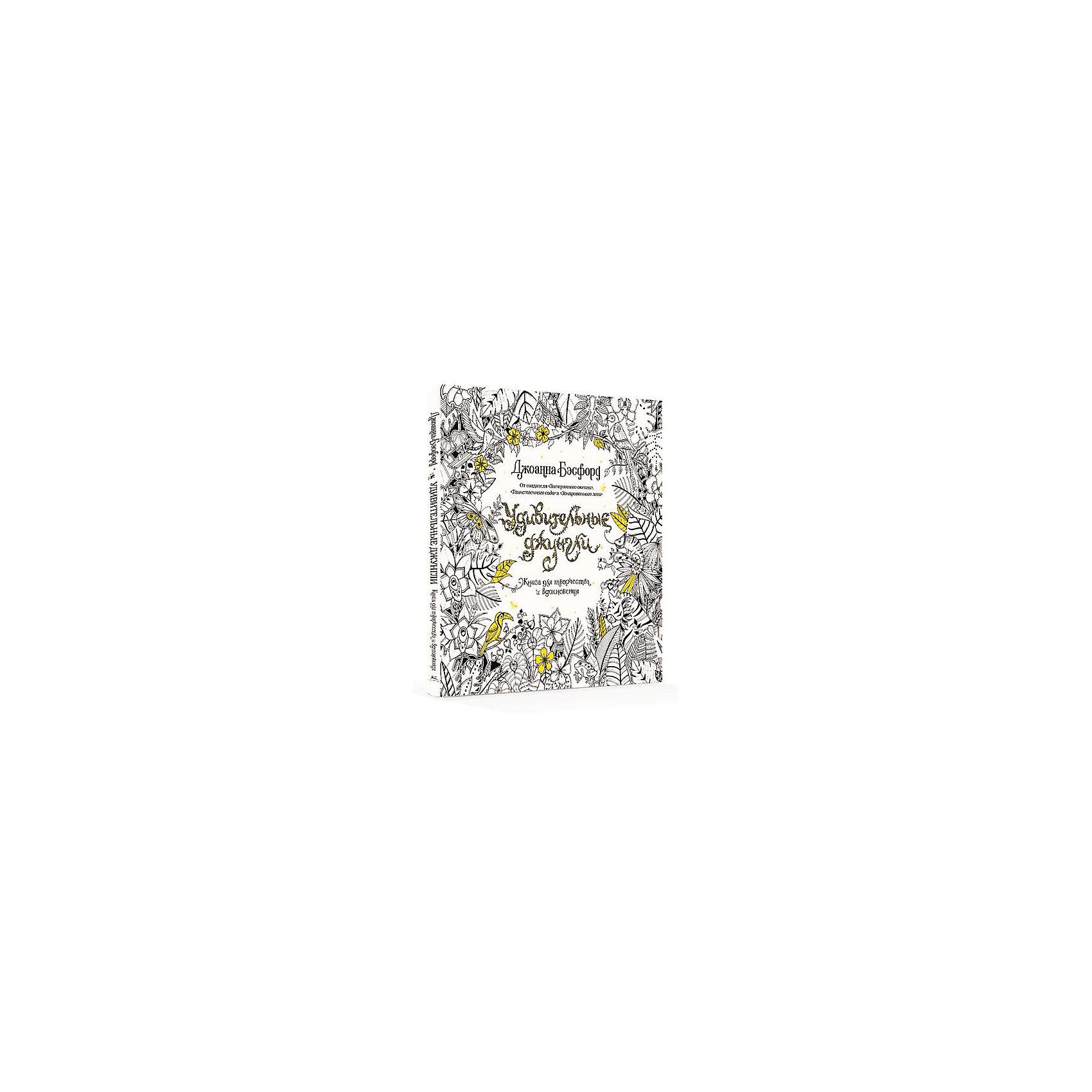 Раскраска-антистресс Удивительные джунгли, MACHAONРисование<br>Книга Удивительные джунгли.<br><br>Характеристики:<br><br>• Художник: Джоанна Бэсфорд<br>• Издательство: КоЛибри<br>• Тип обложки: мягкая обложка<br>• Иллюстрации: черно-белые<br>• Количество страниц: 88 (офсет)<br>• Размер: 250x250х8 мм.<br>• Вес: 447 гр.<br>• ISBN: 9785389116238<br><br>Изысканность и волшебство цветов и деревьев, изящество и совершенство птиц и животных – джунгли поражают гармонией и красотой. И вдохновляют на творчество. Дайте простор воображению. Удивляйтесь и удивляйте. «Удивительные джунгли» – упоительная радость созидания. Художник Джоанна Бэсфорд – создатель «Затерянного океана», «Таинственного сада» и «Зачарованного леса». Ее книги стали мировыми бестселлерами, их общий тираж превысил 20 млн. экземпляров.<br><br>Книгу Удивительные джунгли можно купить в нашем интернет-магазине.<br><br>Ширина мм: 250<br>Глубина мм: 250<br>Высота мм: 80<br>Вес г: 447<br>Возраст от месяцев: 144<br>Возраст до месяцев: 2147483647<br>Пол: Унисекс<br>Возраст: Детский<br>SKU: 5493542