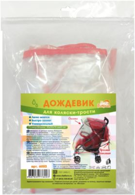 Дождевик для коляски-трости (эконом), Витоша