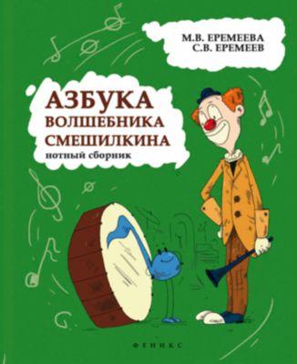 Fenix Учебно-методическое пособие Азбука волшебника Смешилкина: нотный сборник фото-1