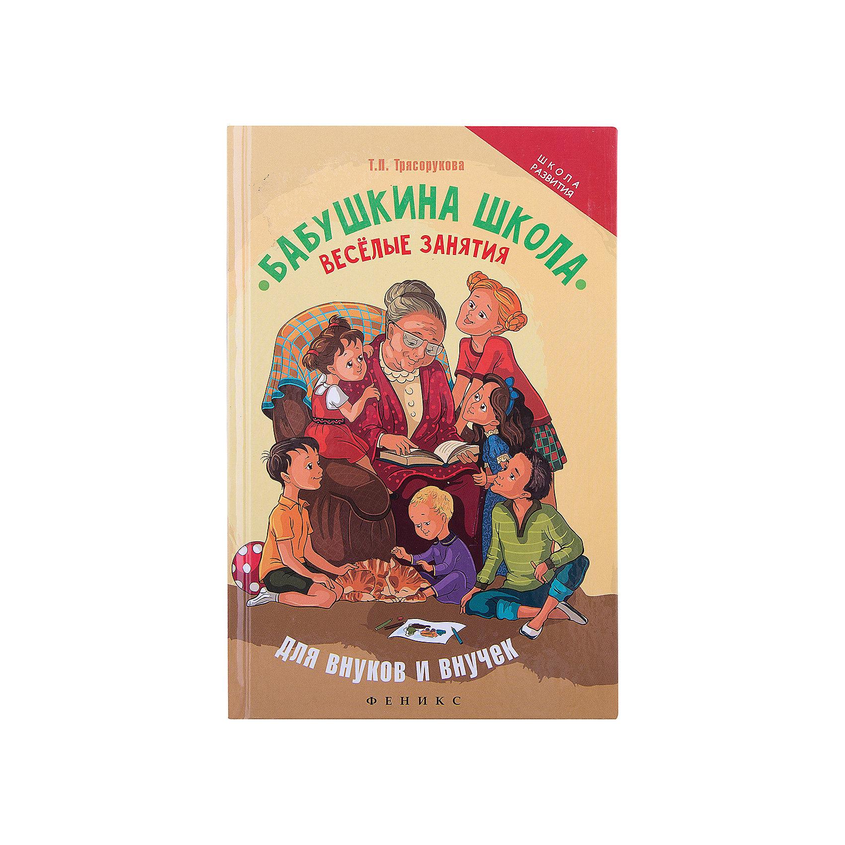 Бабушкина школа: веселые занятия для внуков и внучекВикторины и ребусы<br>Характеристики товара:<br><br>• ISBN 9785222287590<br>• возраст от 4 лет<br>• формат 207х134 мм<br>• серия «Школа развития»<br>• издательство Феникс<br>• автор Трясорукова Татьяна<br>• переплет: твердый<br>• количество страниц 298<br>• год выпуска 2017<br>• размер 20,7х13,4х1,8 см<br><br>Пособие «Бабушкина школа: веселые занятия для внуков и внучек» - увлекательная книжка, которая поможет бабушкам разнообразить времяпрепровождение с внуками. В книге содержатся задания, ребусы, скороговорки, стихи. Задания развивают у детей смекалку, сообразительность, мышление, тренируют память.<br><br>Пособие «Бабушкина школа: веселые занятия для внуков и внучек» издание 2-е можно приобрести в нашем интернет-магазине.<br><br>Ширина мм: 180<br>Глубина мм: 134<br>Высота мм: 207<br>Вес г: 283<br>Возраст от месяцев: -2147483648<br>Возраст до месяцев: 2147483647<br>Пол: Унисекс<br>Возраст: Детский<br>SKU: 5500986