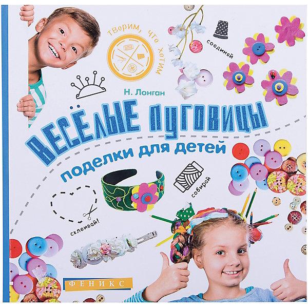 Книга Веселые пуговицы: поделки для детейРаскраски по номерам<br>Характеристики товара:<br><br>• ISBN 9785222270684<br>• возраст от 6 лет<br>• формат 237х239 мм<br>• серия «Творим, что хотим»<br>• издательство Феникс<br>• автор Лонган Н.<br>• иллюстрации: цветные<br>• переплет: мягкий<br>• количество страниц 63<br>• год выпуска 2016<br>• размер 23,7х23,9х0,5 см<br><br>Книга «Веселые пуговицы: поделки для детей» расскажет, как создавать разнообразные поделки, картины, открытки, игрушки с помощью старых пуговиц. В процессе создания поделок у детей развиваются мелкая моторика рук, усидчивость, внимательность и аккуратность.<br><br>Книгу «Веселые пуговицы: поделки для детей» можно приобрести в нашем интернет-магазине.<br>Ширина мм: 50; Глубина мм: 239; Высота мм: 237; Вес г: 249; Возраст от месяцев: 72; Возраст до месяцев: 2147483647; Пол: Унисекс; Возраст: Детский; SKU: 5500987;