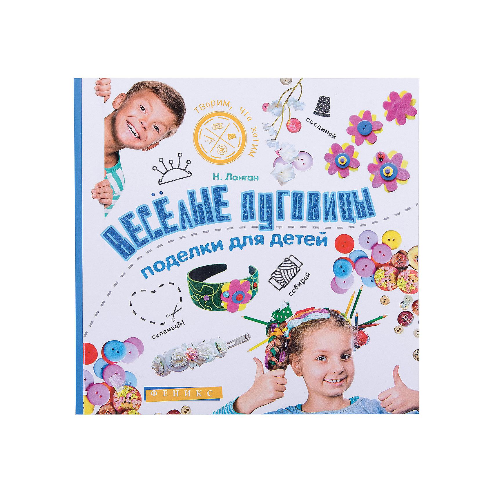 Книга Веселые пуговицы: поделки для детейРаскраски по номерам<br>Характеристики товара:<br><br>• ISBN 9785222270684<br>• возраст от 6 лет<br>• формат 237х239 мм<br>• серия «Творим, что хотим»<br>• издательство Феникс<br>• автор Лонган Н.<br>• иллюстрации: цветные<br>• переплет: мягкий<br>• количество страниц 63<br>• год выпуска 2016<br>• размер 23,7х23,9х0,5 см<br><br>Книга «Веселые пуговицы: поделки для детей» расскажет, как создавать разнообразные поделки, картины, открытки, игрушки с помощью старых пуговиц. В процессе создания поделок у детей развиваются мелкая моторика рук, усидчивость, внимательность и аккуратность.<br><br>Книгу «Веселые пуговицы: поделки для детей» можно приобрести в нашем интернет-магазине.<br><br>Ширина мм: 50<br>Глубина мм: 239<br>Высота мм: 237<br>Вес г: 249<br>Возраст от месяцев: 72<br>Возраст до месяцев: 2147483647<br>Пол: Унисекс<br>Возраст: Детский<br>SKU: 5500987
