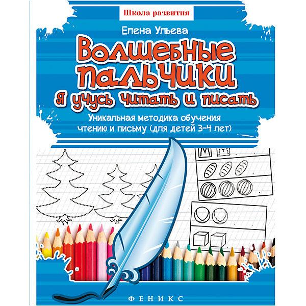 Книга Волшебные пальчики: я учусь читать и считатьПособия для обучения счёту<br>Характеристики товара:<br><br>• ISBN 9785222231623<br>• возраст от 3 лет<br>• формат 260х200 мм<br>• серия «Школа развития»<br>• издательство Феникс<br>• автор Ульева Елена<br>• переплет: мягкий<br>• количество страниц 88<br>• год выпуска 2015<br>• размер 26х20х0,5 см<br><br>Книга «Волшебные пальчики: я учусь читать и считать» содержит увлекательные задания для освоения навыков чтения и письма, обогащения словарного запаса, тренировки написания букв и цифр.<br><br>Книгу «Волшебные пальчики: я учусь читать и считать» можно приобрести в нашем интернет-магазине.<br><br>Ширина мм: 50<br>Глубина мм: 196<br>Высота мм: 258<br>Вес г: 184<br>Возраст от месяцев: -2147483648<br>Возраст до месяцев: 2147483647<br>Пол: Унисекс<br>Возраст: Детский<br>SKU: 5500990