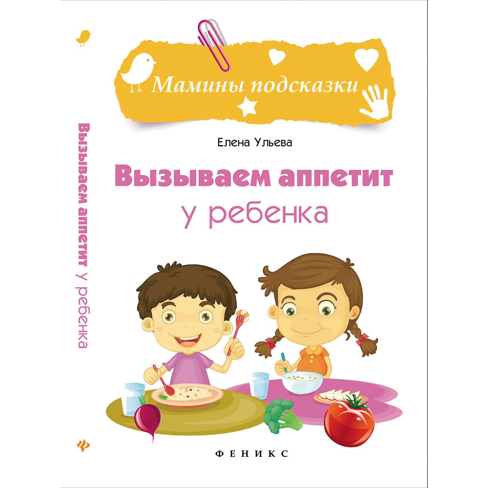 Книга Вызываем аппетит у ребенкаКниги для родителей<br>Каждая мама знает, как непросто накормить ребёнка, особенно если блюда полезные и питательные: овощные, молочные, диетические, а не широко разрекламированный фастфуд. Как же угодить маленьким привередам?<br>Попробуйте оформить свои привычные блюда рекомендовано в этой книге, расскажите малышу интересную историю, стихотворение — и он съест всё до крошки. Мы раскроем все секреты! Результат вы увидите в его пустой тарелке! Он будет снова и снова просить полюбившиеся блюда. Тем более что в их приготовлении примут участие ваши маленькие помощники. А есть то, что сделано своими руками, гораздо интереснее и вкуснее!<br><br>Ширина мм: 70<br>Глубина мм: 126<br>Высота мм: 180<br>Вес г: 134<br>Возраст от месяцев: 144<br>Возраст до месяцев: 2147483647<br>Пол: Унисекс<br>Возраст: Детский<br>SKU: 5500993