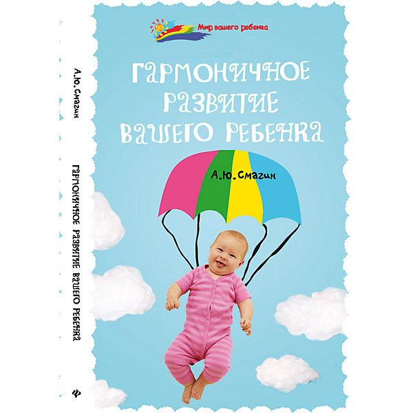 Книга Гармоничное развитие вашего ребенкаДетская психология и здоровье<br>Характеристики товара:<br><br>• ISBN 9785222232224<br>• формат 200х125 мм<br>• серия «Мир Вашего ребенка»<br>• издательство Феникс<br>• автор Смагин Александр<br>• переплет: мягкий<br>• количество страниц 187<br>• год выпуска 2015<br>• размер 20х12,5х0,8 см<br><br>Книга «Гармоничное развитие вашего ребенка» специально разработана для молодых родителей. В ней представлены научные статьи, в которых можно найти ответы на многочисленные вопросы о развитии ребенка.<br><br>Книгу «Гармоничное развитие вашего ребенка» можно приобрести в нашем интернет-магазине.<br><br>Ширина мм: 80<br>Глубина мм: 125<br>Высота мм: 200<br>Вес г: 171<br>Возраст от месяцев: 192<br>Возраст до месяцев: 2147483647<br>Пол: Унисекс<br>Возраст: Детский<br>SKU: 5500994