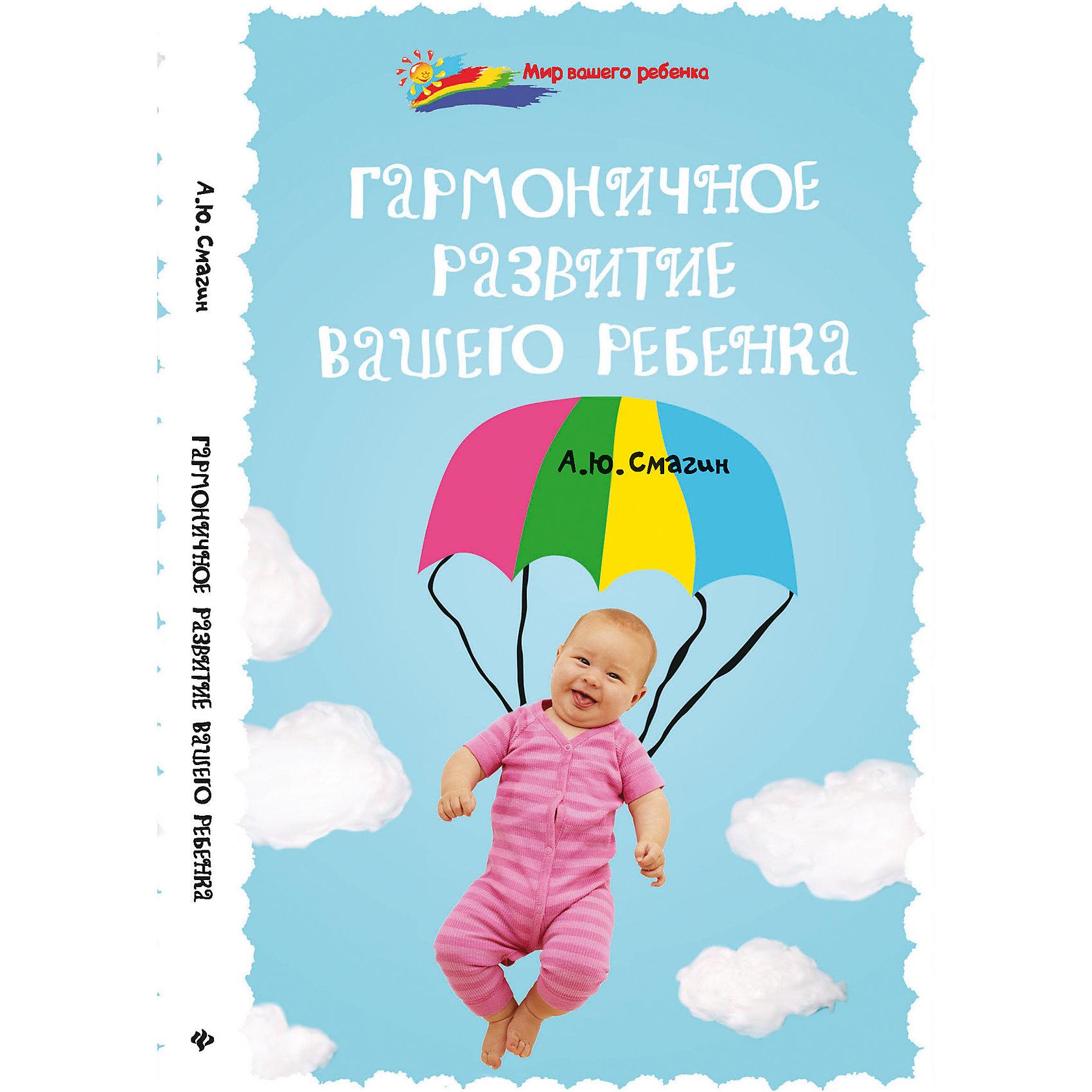 Книга Гармоничное развитие вашего ребенкаКнига представляет собой коллекцию авторских статей врача-педиатра, написанных в разные периоды практики. Автор отвечает на самые распространенные вопросы родителей о раанитии ребенка от зачатия до окончания грудничкового возраста. Некоторые материалы были взяты из научных исследований зарубежных авторов последних лет.<br>Книга написана в научно популярном жанре. Она будет интересна беременным женщинам, молодым родителям и их родственникам, а также клиническим ординаторам, интернам, педиатрам, неонатологам, врачам семейной практики.<br><br>Ширина мм: 80<br>Глубина мм: 125<br>Высота мм: 200<br>Вес г: 171<br>Возраст от месяцев: 192<br>Возраст до месяцев: 2147483647<br>Пол: Унисекс<br>Возраст: Детский<br>SKU: 5500994