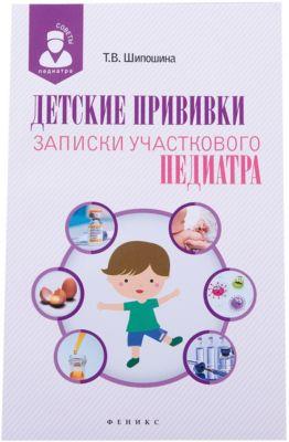 Fenix Детские прививки: записки участкового педиатра фото-1