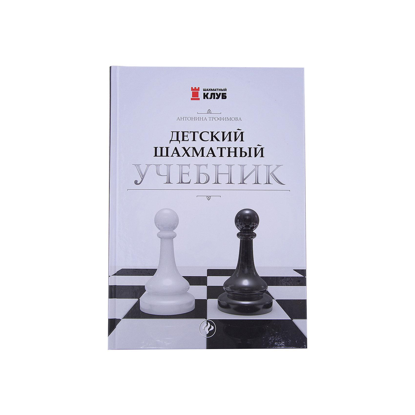 Детский шахматный учебникПо учебнику можно легко и быстро научиться играть в шахматы. В нем изложены все правила: ходы фигур, цель игры, запись партии. Рассматриваются различные тактические приемы, объясняется, как поставить мат королю и действовать в дебюте и эндшпиле. После каждой темы для закрепления материала даны задания.<br>В книгу включены веселые стихи, а также высказывания и суждения детей о шахматах, что, несомненно, поможет сделать обучение более живым и увлекательным.<br>Представленная в учебнике шахматная программа с календарно-тематиче-ским планом и поурочным распределением учебного материала может стать хорошим подспорьем для педагогов. Объясняется, как организовать занятия с детьми и построить работу с их родителями, как проводить соревнования. Приведен пример развернутого конспекта шахматного урока, затронуты вопросы психологии детских шахмат и многое другое.<br>Книга дает родителям возможность самостоятельно обучить своего ребенка азам мудрой игры. А педагогам — проводить шахматные занятия в детских садах и школах.<br><br>Ширина мм: 150<br>Глубина мм: 170<br>Высота мм: 248<br>Вес г: 489<br>Возраст от месяцев: -2147483648<br>Возраст до месяцев: 2147483647<br>Пол: Унисекс<br>Возраст: Детский<br>SKU: 5501000