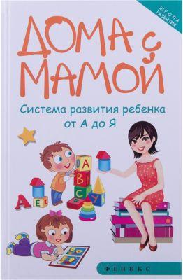 Fenix Дома с мамой: система развития ребенка от А до Я