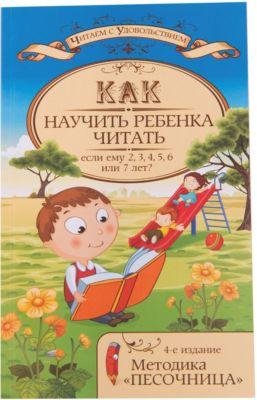 Fenix Пособие Как научить ребенка читать, если ему 2, 3, 4, 5, 6 или 7 лет?