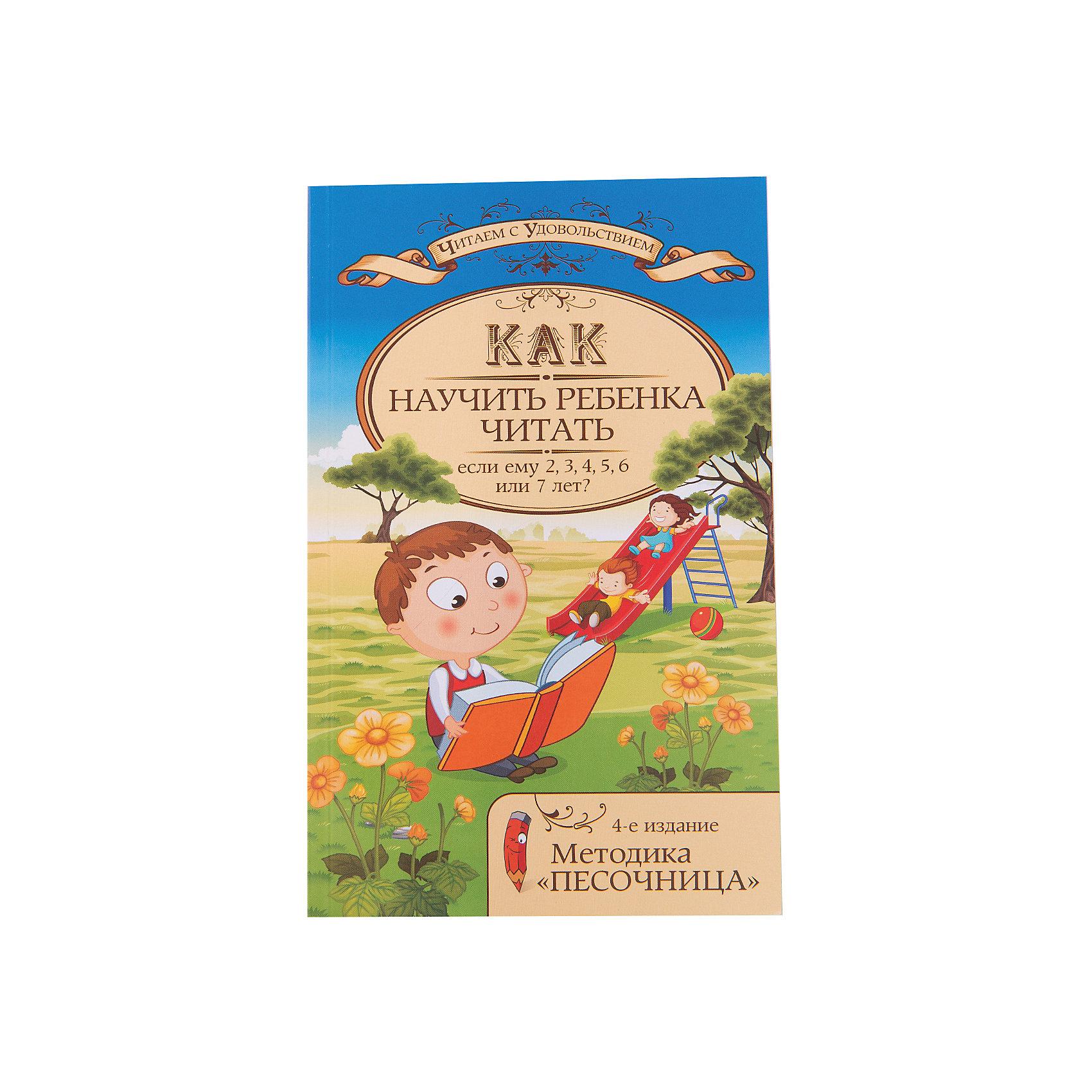 Пособие Как научить ребенка читать, если ему 2, 3, 4, 5, 6 или 7 лет?Книги по педагогике<br>Характеристики товара:<br><br>• ISBN 9785222287637<br>• возраст от 2 до 7 лет<br>• формат 200х127 мм<br>• серия «Читаем с удовольствием»<br>• издательство Феникс<br>• автор Знатнова Ирина<br>• переплет: мягкий<br>• количество страниц 155<br>• год выпуска 2017<br>• размер 20х12,7х0,8 см<br><br>Пособие «Как научить ребенка читать, если ему 2, 3, 4, 5, 6 или 7 лет?» поможет родителям научить ребенка читать самостоятельно. Оно описывает методику «Песочница» для обучения детей чтению, содержит игры, задания на чтение, сказки.<br><br>Пособие «Как научить ребенка читать, если ему 2, 3, 4, 5, 6 или 7 лет?» издание 4-е можно приобрести в нашем интернет-магазине.<br><br>Ширина мм: 80<br>Глубина мм: 127<br>Высота мм: 200<br>Вес г: 135<br>Возраст от месяцев: -2147483648<br>Возраст до месяцев: 2147483647<br>Пол: Унисекс<br>Возраст: Детский<br>SKU: 5501012