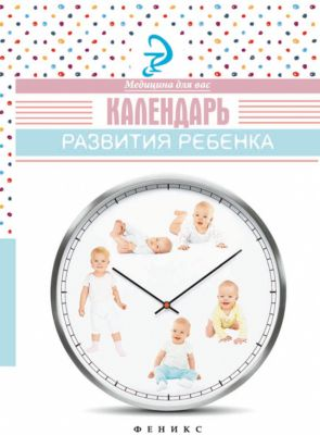 Fenix Календарь развития ребенка