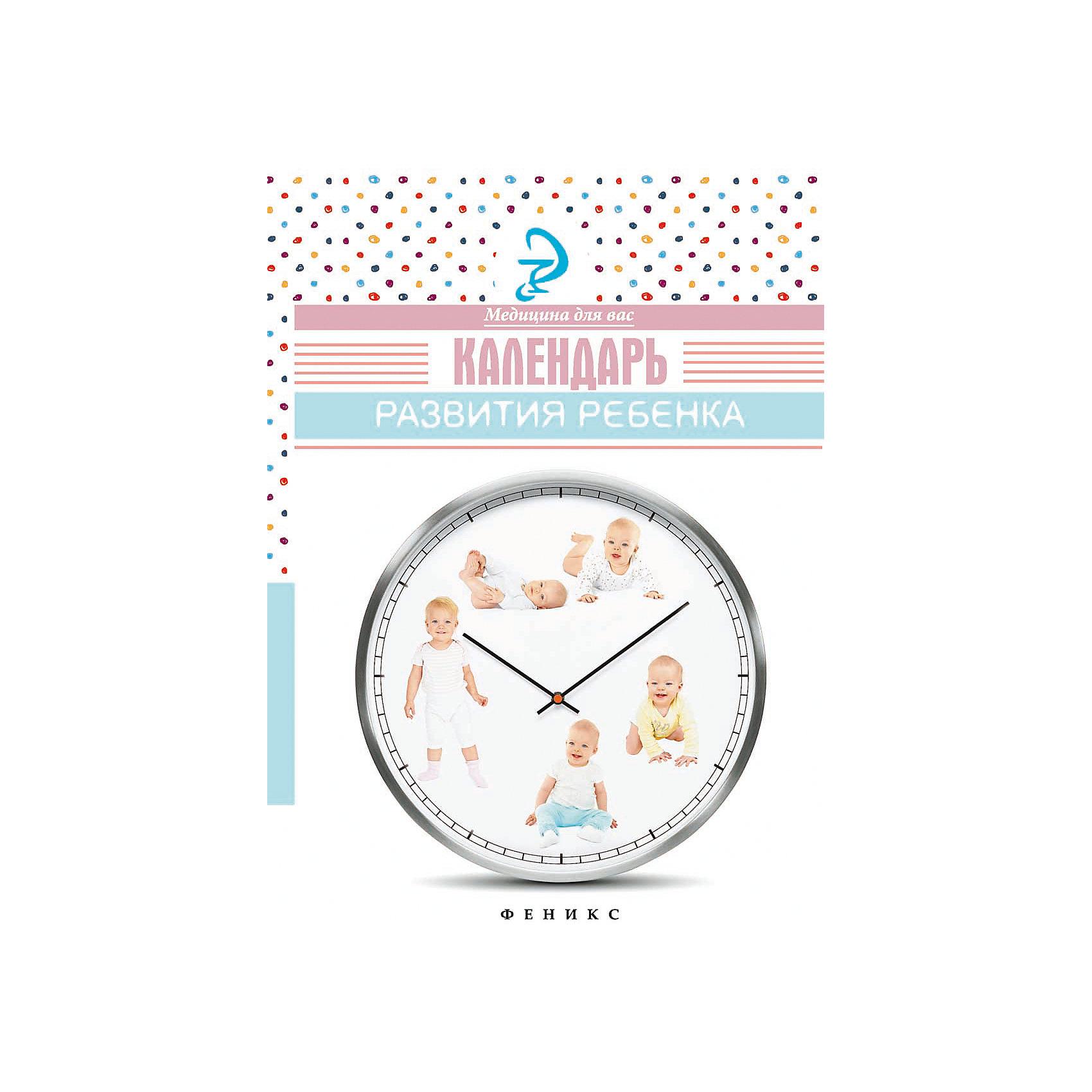 Календарь развития ребенкаПредлагаемый нашему вниманию календарь развития ребенка расскажет об особенностях детского организма. Ребенок первого года жизни быстро растет, за короткое время учится ходить, творить, приобретет множество других навыков, знаний и умений. Из нашего календаря вы узнаете об особенностях новорожденных, детей до 1 года, 1-3-х лет, 4-5 и 6-7 лет. а также их физическом и нервно-психическом развитии. Даны рекомендации, которые помогут вам правильно развивать и воспитывать ребенка.<br><br>Ширина мм: 70<br>Глубина мм: 129<br>Высота мм: 200<br>Вес г: 151<br>Возраст от месяцев: 144<br>Возраст до месяцев: 2147483647<br>Пол: Унисекс<br>Возраст: Детский<br>SKU: 5501014