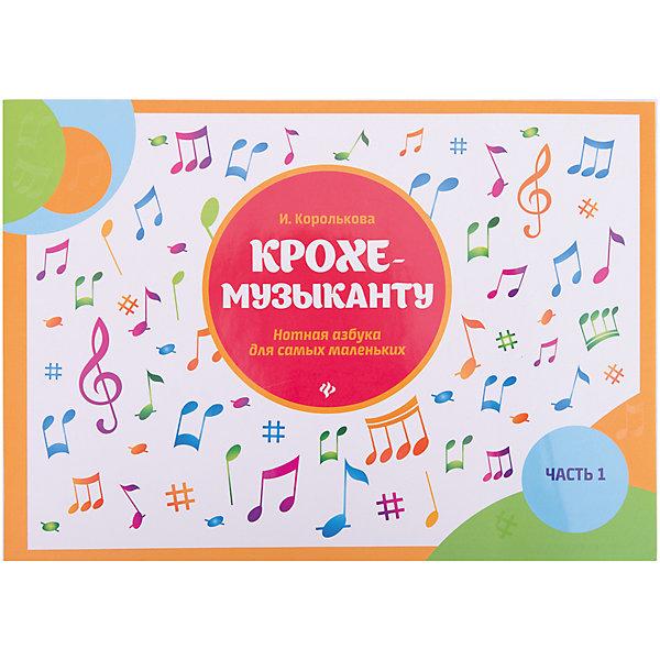 Крохе-музыканту: нотная азбука для самых маленьких, часть 1
