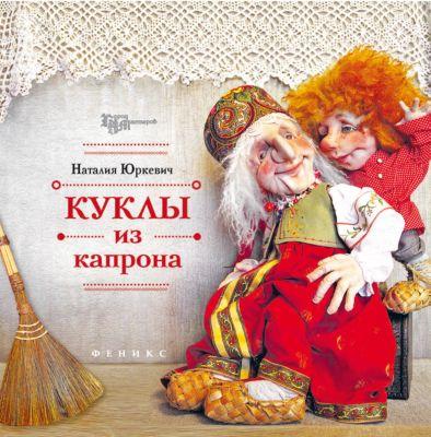 Fenix Куклы из капрона