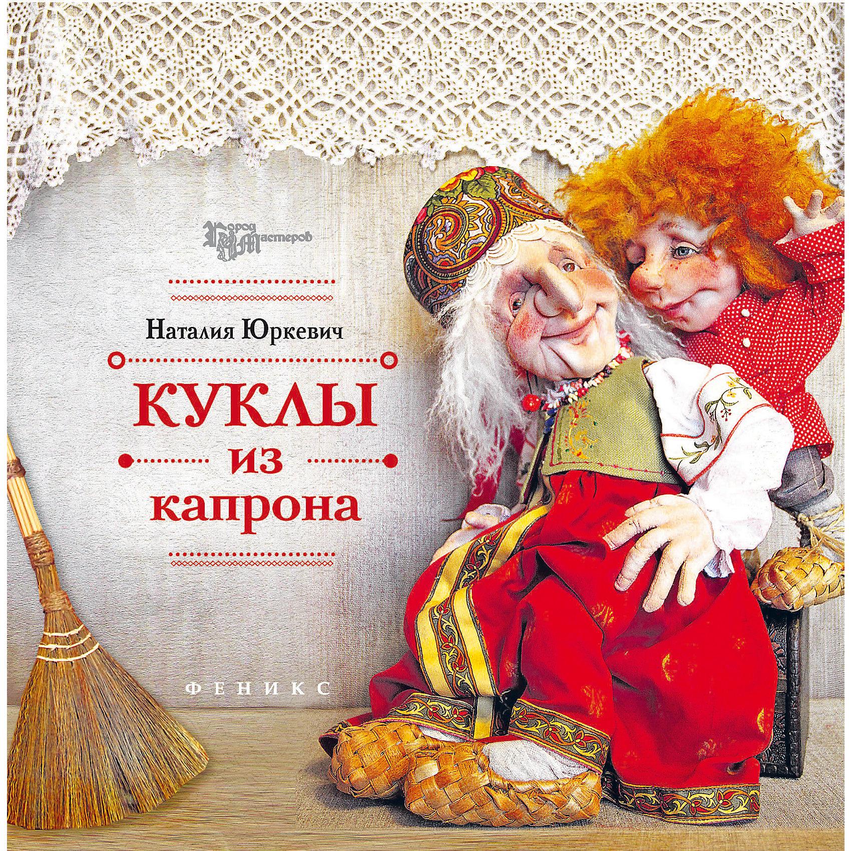 Книга Куклы из капронаРазвивающие книги<br>Изготовление кукол — одно из самых увлекательных занятий. В этой книге вы познакомитесь с техникой «скульптурный текстиль» и на примере героев любимой сказки научитесь разным приемам шитья.<br>Вы совершите путешествие в многогранный мир текстильной куклы.<br>Эта книга для всех тех, кто любит шить кукол или очень хочет этому научиться.<br>В мастер-классе использованы цитаты из книги Т. Александровой «Домовенок Кузька».<br><br>Ширина мм: 30<br>Глубина мм: 205<br>Высота мм: 205<br>Вес г: 152<br>Возраст от месяцев: 72<br>Возраст до месяцев: 2147483647<br>Пол: Унисекс<br>Возраст: Детский<br>SKU: 5501024