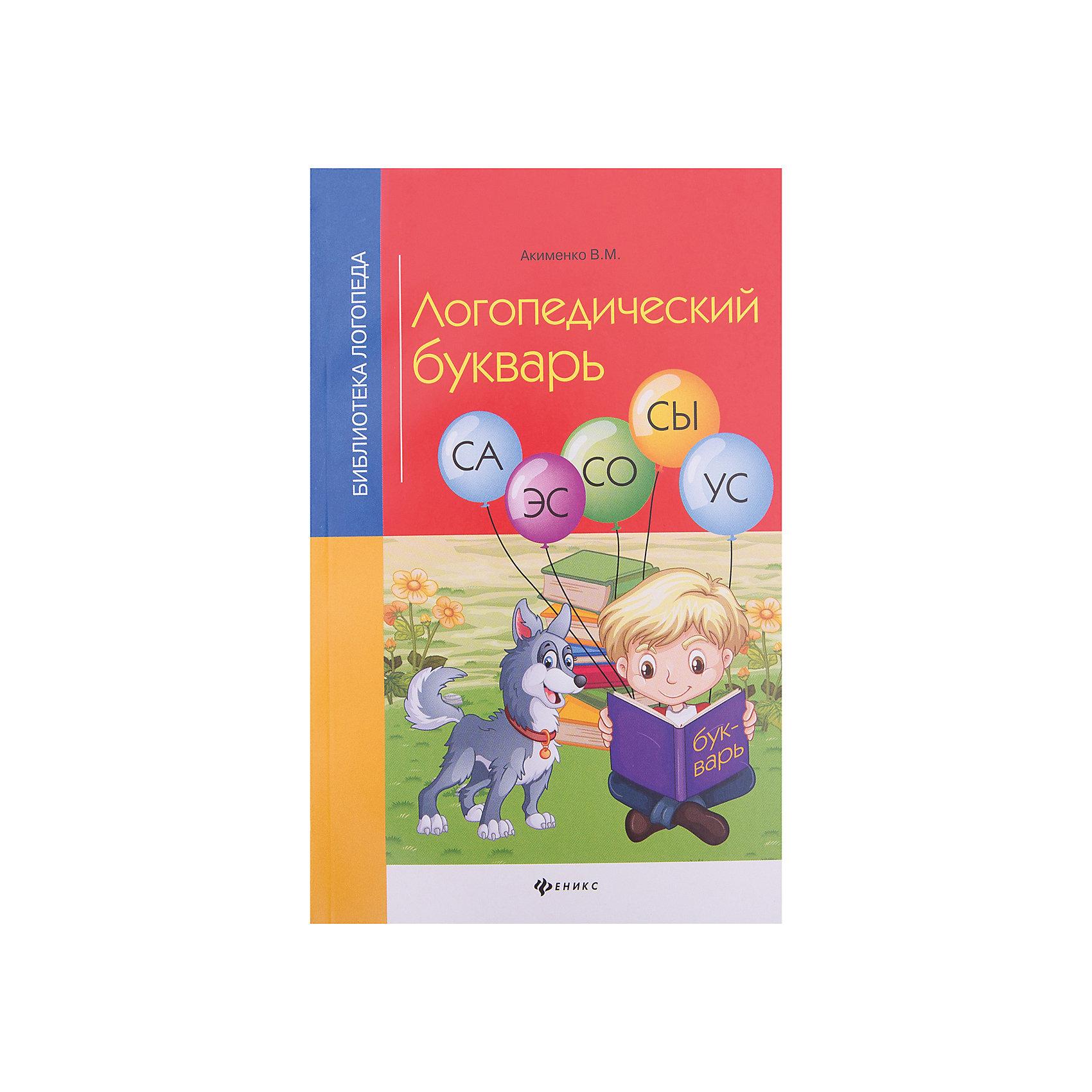 Логопедический букварьОбучающие книги<br>Характеристики товара:<br><br>• ISBN 9785222278178<br>• формат 200х125 мм<br>• серия «Библиотека логопеда»<br>• издательство Феникс<br>• автор Акименко Вера<br>• переплет: мягкий<br>• количество страниц 169<br>• год выпуска 2017<br>• размер 20х12,5х0,7 см<br><br>Логопедический букварь разработан для педагогов, воспитателей, логопедов. В нем комплекс заданий для обучения чтению, правильного произношения звуков, корректировки нарушения произношения. <br><br>Логопедический букварь можно приобрести в нашем интернет-магазине.<br><br>Ширина мм: 70<br>Глубина мм: 125<br>Высота мм: 199<br>Вес г: 151<br>Возраст от месяцев: -2147483648<br>Возраст до месяцев: 2147483647<br>Пол: Унисекс<br>Возраст: Детский<br>SKU: 5501026