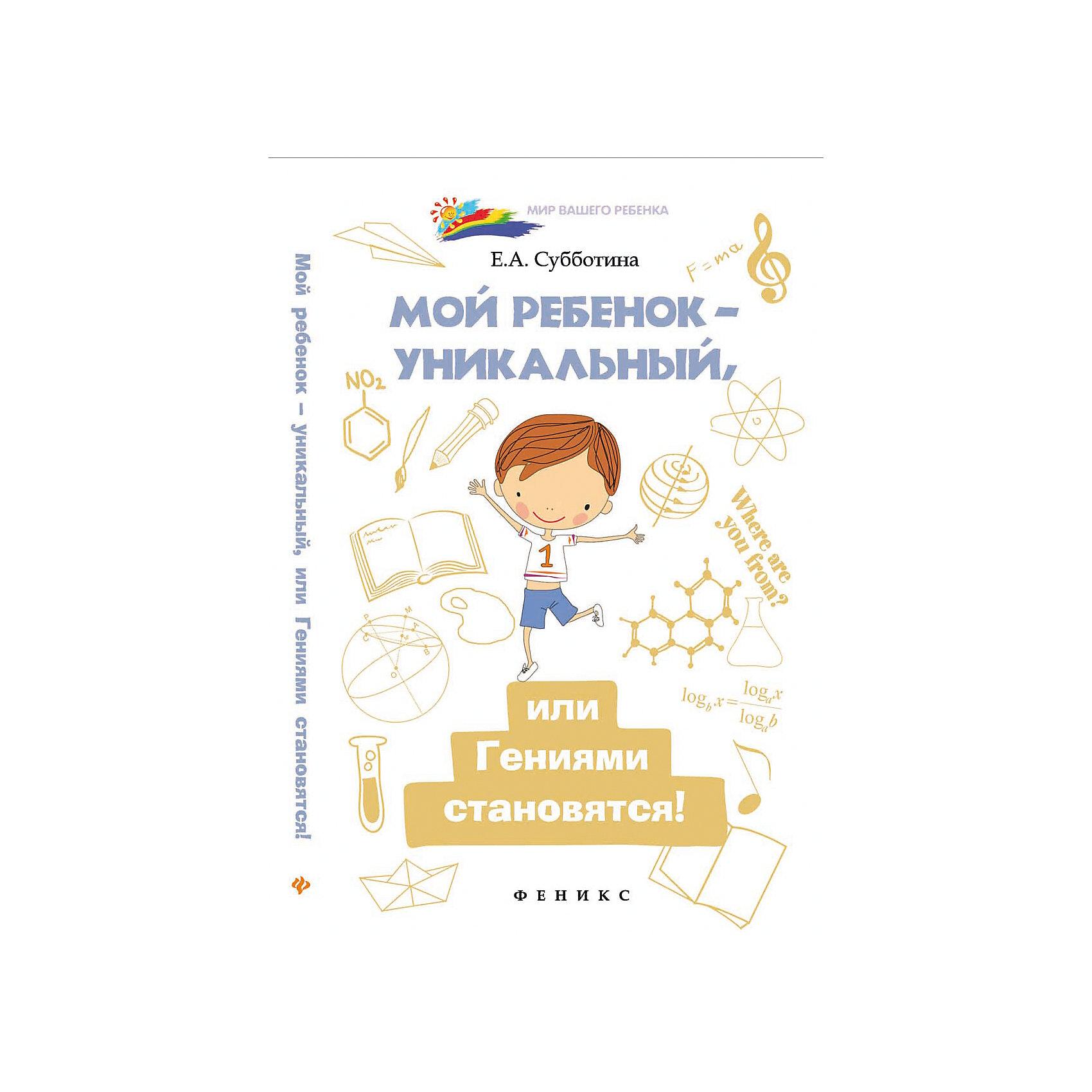Мой ребенок - уникальный, или Гениями становятся!Книги по педагогике<br>Характеристики товара:<br><br>• ISBN 9785222246207<br>• формат 200х125 мм<br>• серия «Мир Вашего ребенка»<br>• издательство Феникс<br>• автор Субботина Елена<br>• переплет: мягкий<br>• количество страниц 191<br>• год выпуска 2015<br>• размер 20х12,5х0,8 см<br><br>Книга «Мой ребенок - уникальный, или Гениями становятся!» поможет родителям выявить таланты ребенка, проявить индивидуальность и одаренность, ведь каждый родитель считает своего ребенка уникальным и талантливым. В книге содержатся методики развития детей и рекомендации педагогов и психологов. <br><br>Книгу «Мой ребенок - уникальный, или Гениями становятся!» можно приобрести в нашем интернет-магазине.<br><br>Ширина мм: 80<br>Глубина мм: 125<br>Высота мм: 201<br>Вес г: 172<br>Возраст от месяцев: -2147483648<br>Возраст до месяцев: 2147483647<br>Пол: Унисекс<br>Возраст: Детский<br>SKU: 5501031