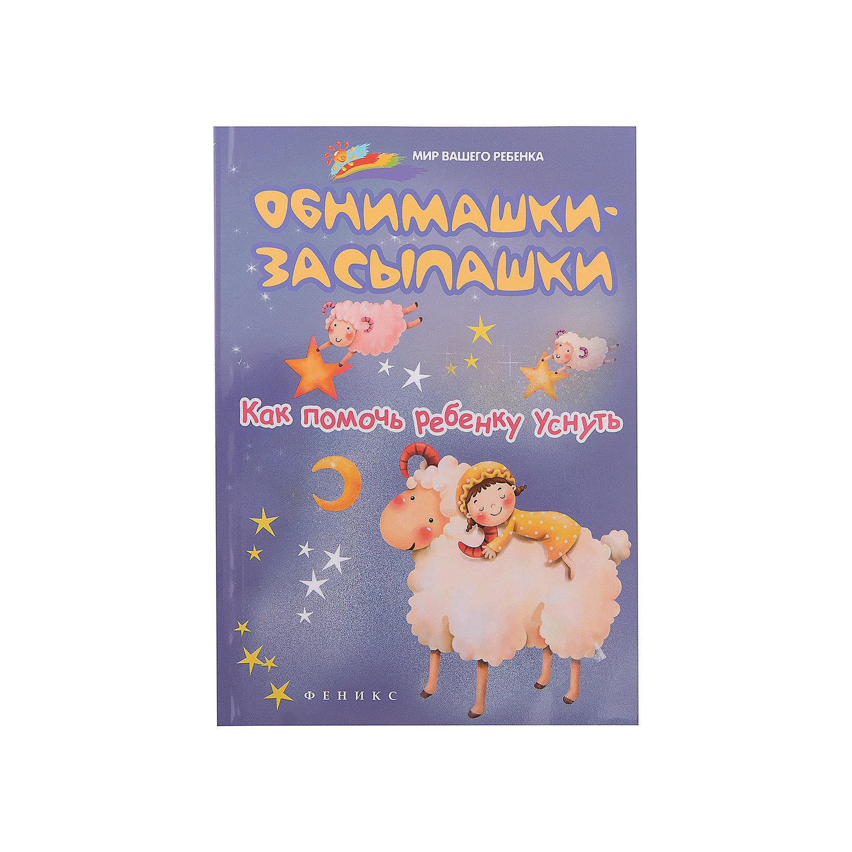 Книга для родителей Обнимашки-засыпашки: как помочь ребенку уснуть.Детская психология и здоровье<br>Характеристики товара:<br><br>• ISBN 9785222272114<br>• возраст с рождения<br>• формат 165х115 мм<br>• серия «Мир Вашего ребенка»<br>• издательство Феникс<br>• автор Ульева Елена<br>• переплет: мягкий<br>• количество страниц 156<br>• год выпуска 2016<br>• размер 16,5х11,5х0,7 см<br><br>Книга «Обнимашки-засыпашки: как помочь ребенку уснуть» включает в себя стишки, песенки, сказки, колыбельные, которые помогут родителям убаюкать даже самого капризного кроху перед сном. <br><br>Книгу «Обнимашки-засыпашки: как помочь ребенку уснуть» издание 3-е можно приобрести в нашем интернет-магазине.<br><br>Ширина мм: 70<br>Глубина мм: 115<br>Высота мм: 165<br>Вес г: 113<br>Возраст от месяцев: -2147483648<br>Возраст до месяцев: 2147483647<br>Пол: Унисекс<br>Возраст: Детский<br>SKU: 5501034