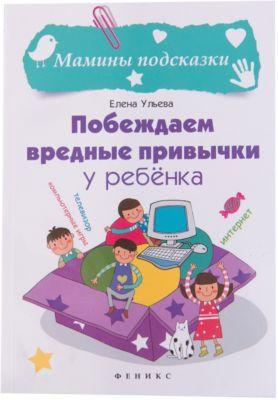 Fenix Книга для родителей Побеждаем вредные привычки у ребенка