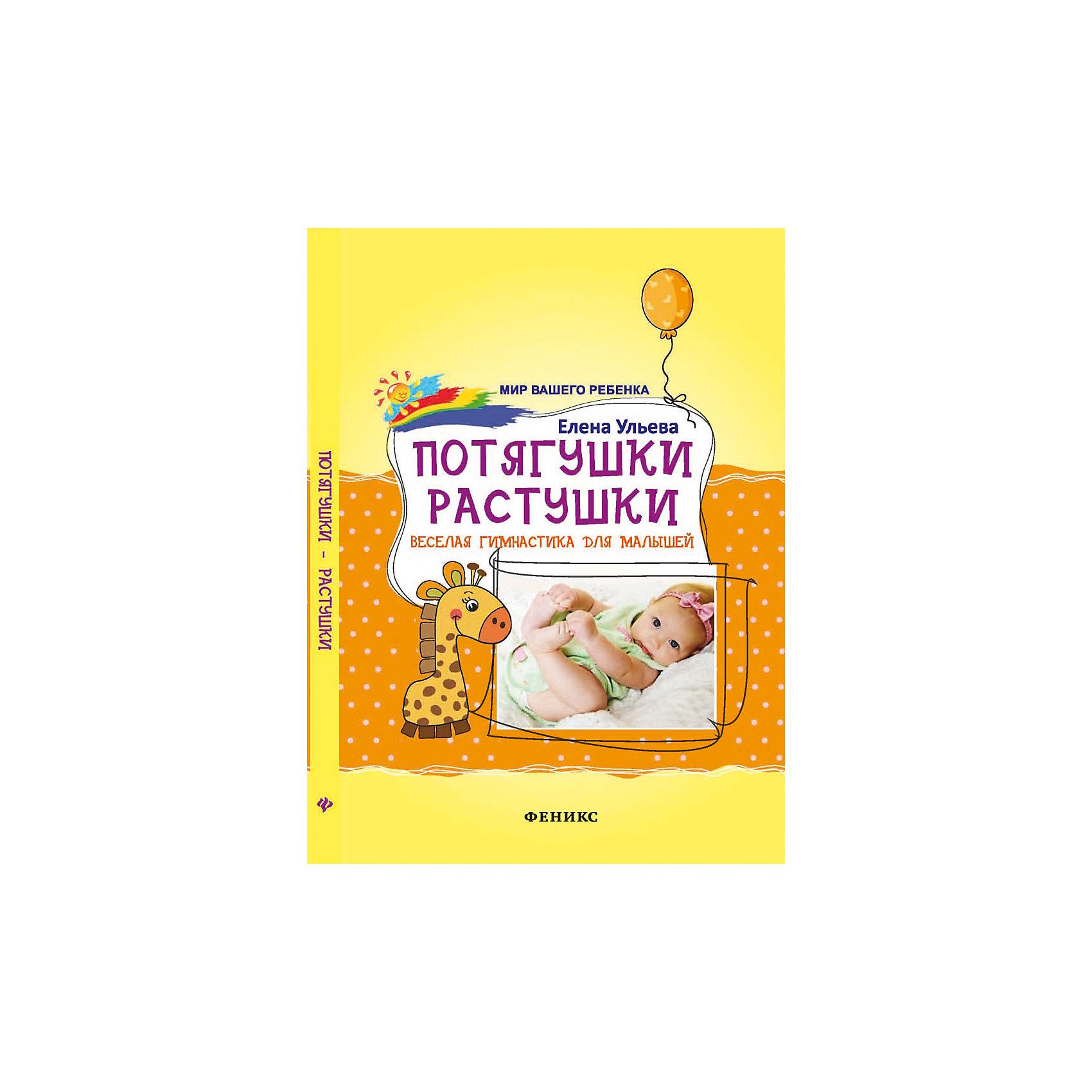 Книга для родителей Потягушки-растушки: веселая гимнастика для малышейДетская психология и здоровье<br>Характеристики товара:<br><br>• ISBN 9785222266441<br>• возраст с рождения<br>• формат 116х165 мм<br>• серия «Мир Вашего ребенка»<br>• издательство Феникс<br>• автор Ульева Елена<br>• переплет: мягкий<br>• количество страниц 174<br>• год выпуска 2016<br>• размер 16,5х11,6х0,8 см<br><br>Книга «Потягушки-растушки: веселая гимнастика для малышей» содержит комплекс упражнений для здорового развития ребенка. Он включает в себя гимнастические упражнения, но проводимые в развлекательной форме. Занятия сопровождаются сказками, стихами, рассказами.<br><br>Книгу «Потягушки-растушки: веселая гимнастика для малышей» издание 2-е можно приобрести в нашем интернет-магазине.<br><br>Ширина мм: 80<br>Глубина мм: 115<br>Высота мм: 163<br>Вес г: 122<br>Возраст от месяцев: -2147483648<br>Возраст до месяцев: 2147483647<br>Пол: Унисекс<br>Возраст: Детский<br>SKU: 5501044