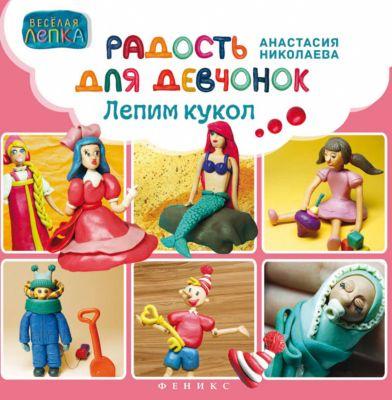 Fenix Радость для девчонок: лепим кукол