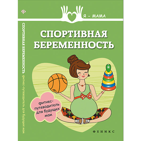 Спортивная беременность: фитнес-путеводитель для будущих мамБеременность, роды<br>Характеристики товара:<br><br>• ISBN 9785222232804<br>• формат 180х125 мм<br>• серия «Я - мама»<br>• издательство Феникс<br>• автор Федулова Анна<br>• переплет: мягкий<br>• количество страниц 189<br>• год выпуска 2015<br>• размер 18х12,5х0,9 см<br><br>Книга «Спортивная беременность: фитнес-путеводитель для будущих мам» адресована будущим мамам. Во время беременности стоит следить за здоровым образом жизни и не отказываться от спортивных занятий. Некоторые физические нагрузки противопоказаны мамам, некоторые же, наоборот, помогут легче перенести роды - йога, дыхательная гимнастика, аэробика.<br><br>Книгу «Спортивная беременность: фитнес-путеводитель для будущих мам» можно приобрести в нашем интернет-магазине.<br><br>Ширина мм: 90<br>Глубина мм: 125<br>Высота мм: 180<br>Вес г: 155<br>Возраст от месяцев: -2147483648<br>Возраст до месяцев: 2147483647<br>Пол: Унисекс<br>Возраст: Детский<br>SKU: 5501054