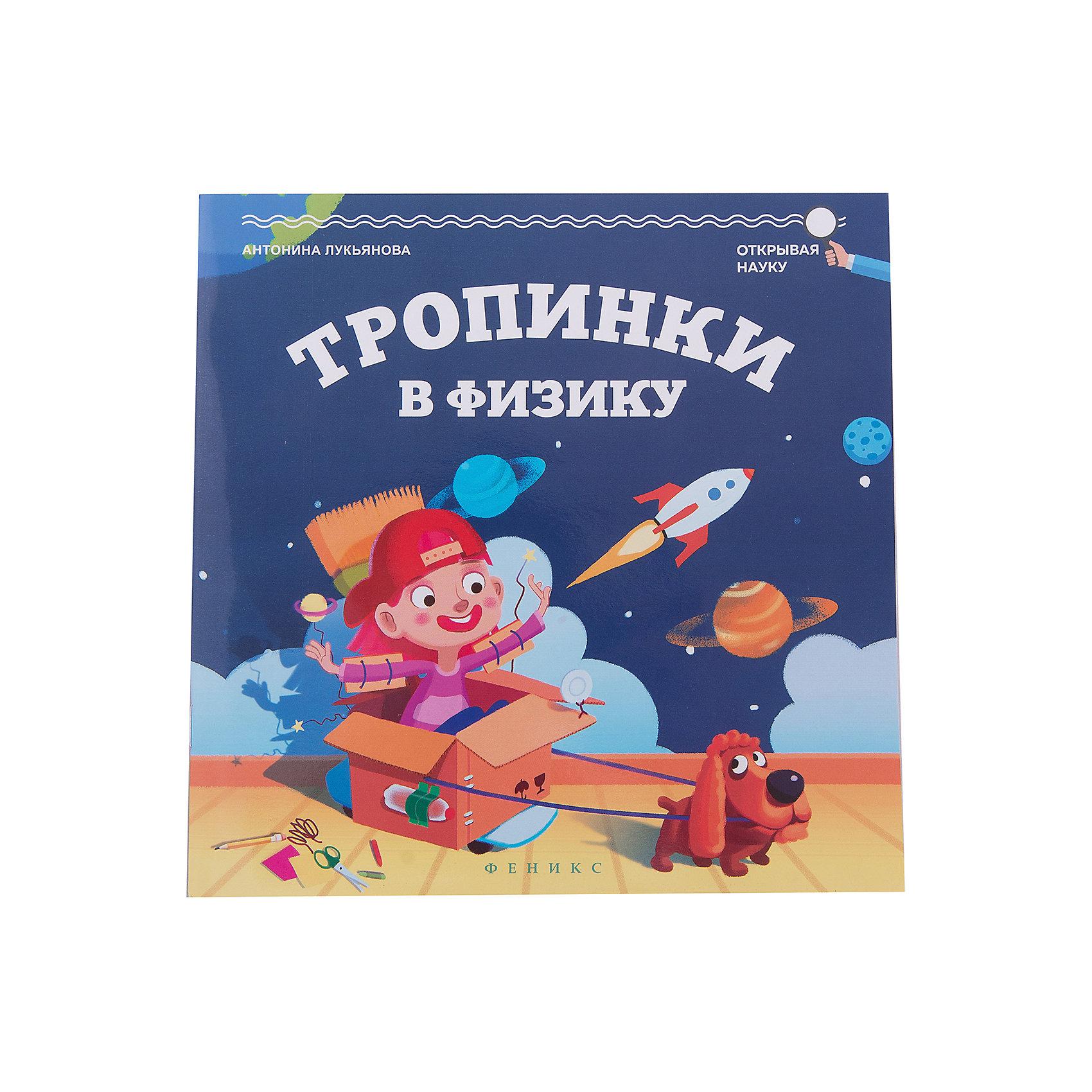 Книга Тропинки в физикуЭта книга предназначается детям от 6 до 10 лет и любящим их взрослым. Она приоткрывает краешек занавеса, за которым - большая, сложная и нужная наука «Физика». С помощью этой книги ребёнок узнает, а взрослый вспомнит о том, что окружающий мир открыл людям уже множество своих законов, которые мудро управляют дождём и ветром, игрушками и машинами, Солнцем и звёздами. Книга рассказывает о законах физики доступным языком, используя привычные и хорошо знакомые ребёнку предметы и явления, учит смотреть вглубь и вширь. Маленький Почемучка найдёт здесь ответы на свои вопросы и много тем, которые захочется обсудить, о которых захочется ещё и ещё спрашивать. Так что надеемся, что книга будет успешно развивать познавательный интерес как детей, так и их родителейв области физики и естествознания.<br><br>Ширина мм: 40<br>Глубина мм: 204<br>Высота мм: 205<br>Вес г: 119<br>Возраст от месяцев: -2147483648<br>Возраст до месяцев: 2147483647<br>Пол: Унисекс<br>Возраст: Детский<br>SKU: 5501058