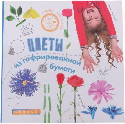Fenix Цветы из гофрированной бумаги