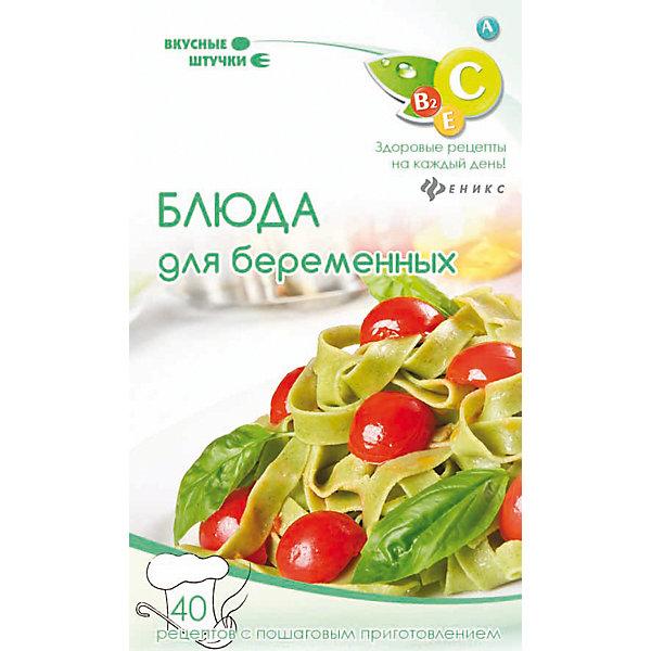 Набор карточек: Блюда для беременных