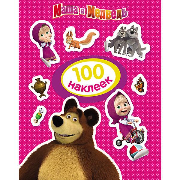 100 наклеек Маша и МедведьКнижки с наклейками<br>100 наклеек Маша и Медведь<br><br>Характеристики:<br><br>• ISBN: 4680274027468<br>• Количество наклеек: 100 штук<br>• Герой: Маша и Медведь<br><br>В этом наборе содержится 100 ярких наклеек из любимого многими мультика Маша и Медведь. Ваш ребенок сможет украсить ими свои тетради, игрушки или комнату. Эти красочные наклейки станут прекрасным подарком. Работа с наклейками развивает мелкую моторику и подарит много приятных минут вашему ребенку. Наклейки сделаны из полностью безопасного материала и не вредят ребенку.<br><br>100 наклеек Маша и Медведь можно купить в нашем интернет-магазине.<br>Ширина мм: 200; Глубина мм: 150; Высота мм: 20; Вес г: 36; Возраст от месяцев: -2147483648; Возраст до месяцев: 2147483647; Пол: Унисекс; Возраст: Детский; SKU: 5507086;