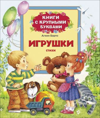 Росмэн Книга с крупными буквами Барто А. Игрушки. Стихи.