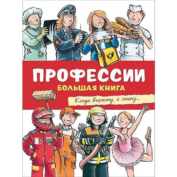 ПрофессииЭнциклопедии<br>Книга Профессии<br><br>Характеристики:<br><br>• ISBN: 9785353081739<br>• Количество страниц: 152<br>• Формат: 26.4 x 20.4 x 1.3<br>• Обложка: твердая<br><br>Эта книга даст ребенку представление о пятнадцати существующих профессиях. Возможно, она сможет помочь юному читателю определиться с выбором о том, что ему интересно и чем он сам хочет заниматься. Книга рассказывает о важности верного выбора своей профессии и том, что каждая из специальностей имеет как свои сильные, так и слабые стороны.<br><br>Книга Профессии можно купить в нашем интернет-магазине.<br><br>Ширина мм: 265<br>Глубина мм: 203<br>Высота мм: 140<br>Вес г: 750<br>Возраст от месяцев: 60<br>Возраст до месяцев: 2147483647<br>Пол: Унисекс<br>Возраст: Детский<br>SKU: 5507093