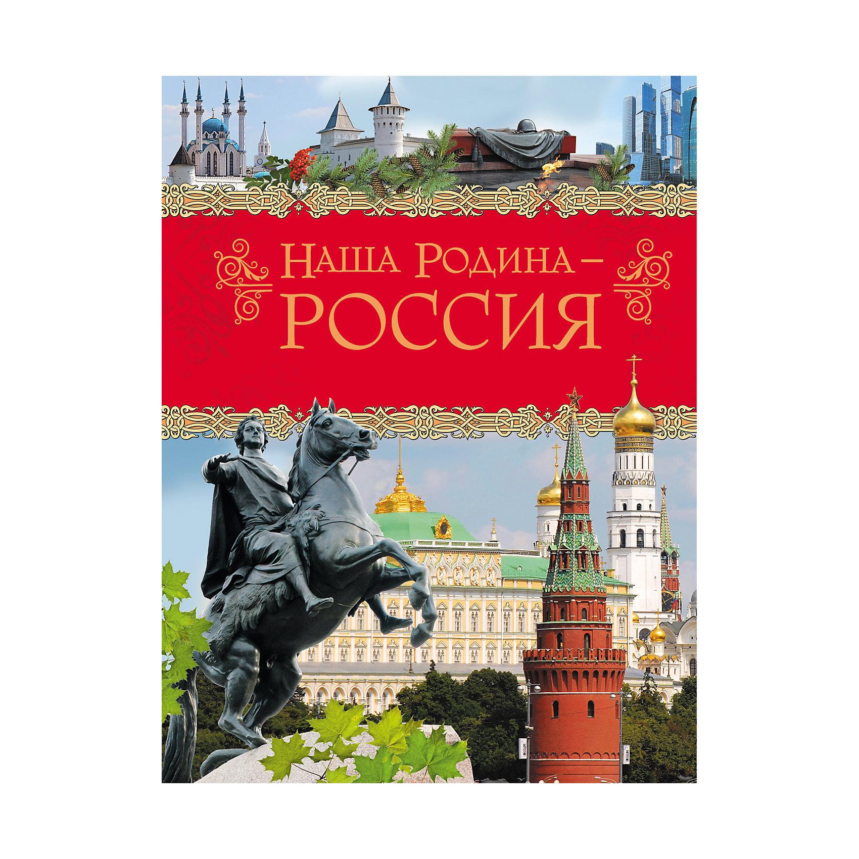 Книга Наша Родина - РоссияЭнциклопедии<br>Книга Наша Родина - Россия<br><br>Характеристики:<br><br>• ISBN: 9785353079262<br>• Количество страниц: 256<br>• Формат: А4  <br>• Обложка: твердая <br><br>Эта книга подойдет для чтения как младшим школьникам, так и детям постарше. В ней рассказывается о той стране, в которой мы живем, ее культуре, особенностях, традициях и многом другом. Читая эту книгу, ребенок сможет узнать не только об истории Российской Федерации, но и об ее современном устройстве, ныне существующих достопримечательностях, природе и многом другом.<br><br>Книга Наша Родина - Россия можно купить в нашем интернет-магазине.<br><br>Ширина мм: 263<br>Глубина мм: 202<br>Высота мм: 200<br>Вес г: 764<br>Возраст от месяцев: 84<br>Возраст до месяцев: 2147483647<br>Пол: Унисекс<br>Возраст: Детский<br>SKU: 5507097