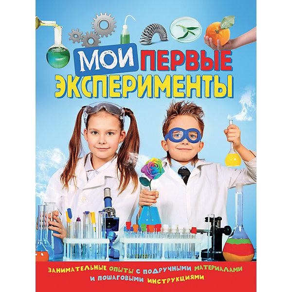Мои первые экспериментыЭнциклопедии<br>Книга Мои первые эксперименты<br><br>Характеристики:<br><br>• ISBN: 9785353082125 <br>• Количество страниц: 96<br>• Формат: А4  <br>• Обложка: твердая <br><br>Эта книга позволит вашему ребенку почувствовать себя настоящим ученым! Используя рекомендации из этой книги, ваш юный исследователь сможет повторить различные безопасные опыты с подручными материалами и узнать о необычных свойствах привычных для нас предметов. Он сможет поставить эксперименты с такими вещами как бумага, вода, соль и понять основные законы физики и химии, совершая свои маленькие открытия.<br><br>Книга Мои первые эксперименты можно купить в нашем интернет-магазине.<br><br>Ширина мм: 283<br>Глубина мм: 216<br>Высота мм: 100<br>Вес г: 509<br>Возраст от месяцев: 84<br>Возраст до месяцев: 2147483647<br>Пол: Унисекс<br>Возраст: Детский<br>SKU: 5507098