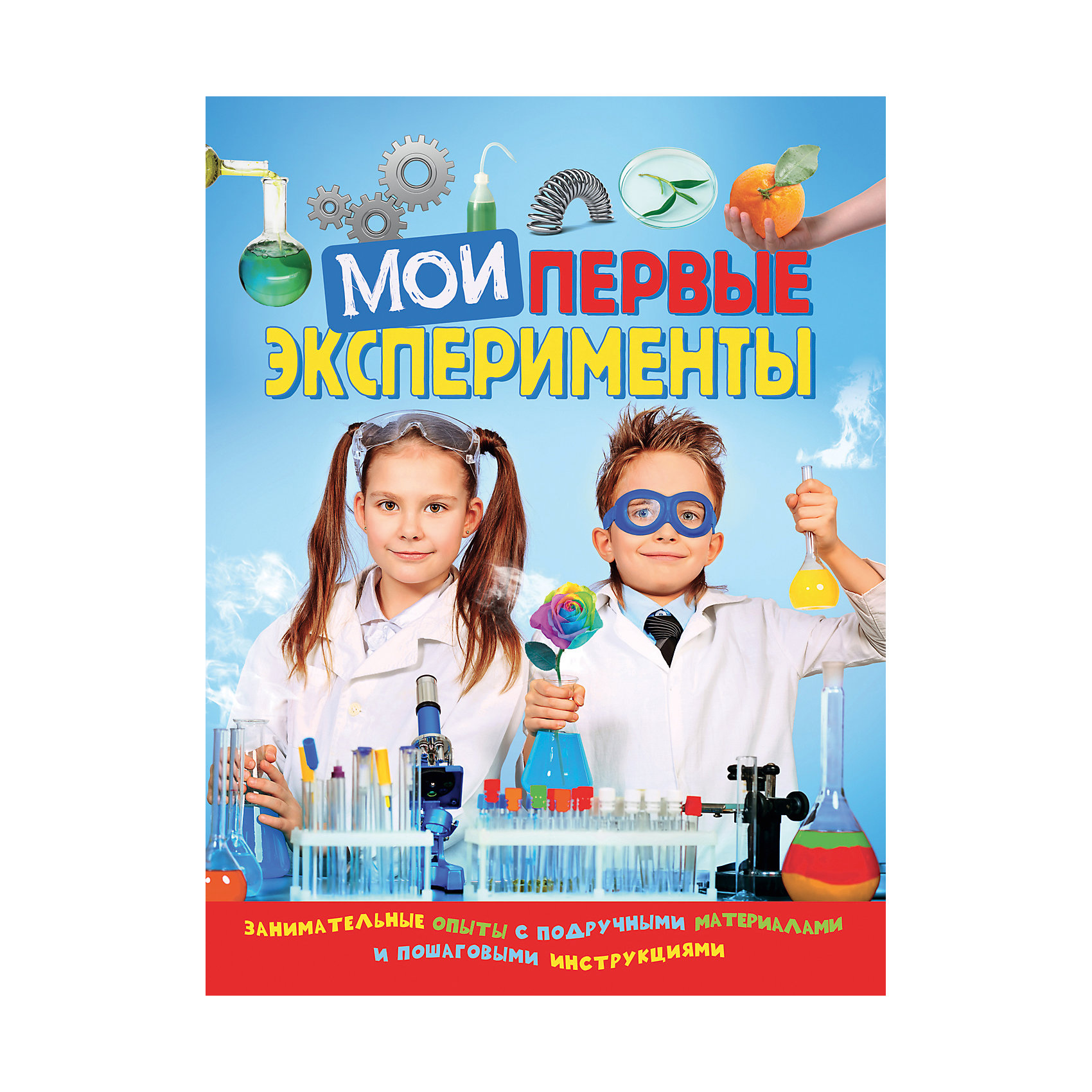 Мои первые экспериментыЭнциклопедии для школьников<br>Книга Мои первые эксперименты<br><br>Характеристики:<br><br>• ISBN: 9785353082125 <br>• Количество страниц: 96<br>• Формат: А4  <br>• Обложка: твердая <br><br>Эта книга позволит вашему ребенку почувствовать себя настоящим ученым! Используя рекомендации из этой книги, ваш юный исследователь сможет повторить различные безопасные опыты с подручными материалами и узнать о необычных свойствах привычных для нас предметов. Он сможет поставить эксперименты с такими вещами как бумага, вода, соль и понять основные законы физики и химии, совершая свои маленькие открытия.<br><br>Книга Мои первые эксперименты можно купить в нашем интернет-магазине.<br><br>Ширина мм: 283<br>Глубина мм: 216<br>Высота мм: 100<br>Вес г: 509<br>Возраст от месяцев: 84<br>Возраст до месяцев: 2147483647<br>Пол: Унисекс<br>Возраст: Детский<br>SKU: 5507098