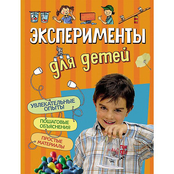 Эксперименты для детейДетские энциклопедии<br>Книга Эксперименты для детей<br><br>Характеристики:<br><br>• ISBN: 9785353080237<br>• Количество страниц: 120<br>• Формат: А4  <br>• Обложка: твердая <br><br>Эта книга позволит вашему ребенку почувствовать себя настоящим ученым! Используя рекомендации из этой книги, ваш юный исследователь сможет повторить различные безопасные опыты с подручными материалами и узнать о необычных свойствах привычных для нас предметов. Он сможет поставить эксперименты с такими вещами как бумага, вода, соль и понять основные законы физики и химии, совершая свои маленькие открытия.<br><br>Книга Эксперименты для детей можно купить в нашем интернет-магазине.<br><br>Ширина мм: 283<br>Глубина мм: 217<br>Высота мм: 120<br>Вес г: 542<br>Возраст от месяцев: 84<br>Возраст до месяцев: 2147483647<br>Пол: Унисекс<br>Возраст: Детский<br>SKU: 5507099