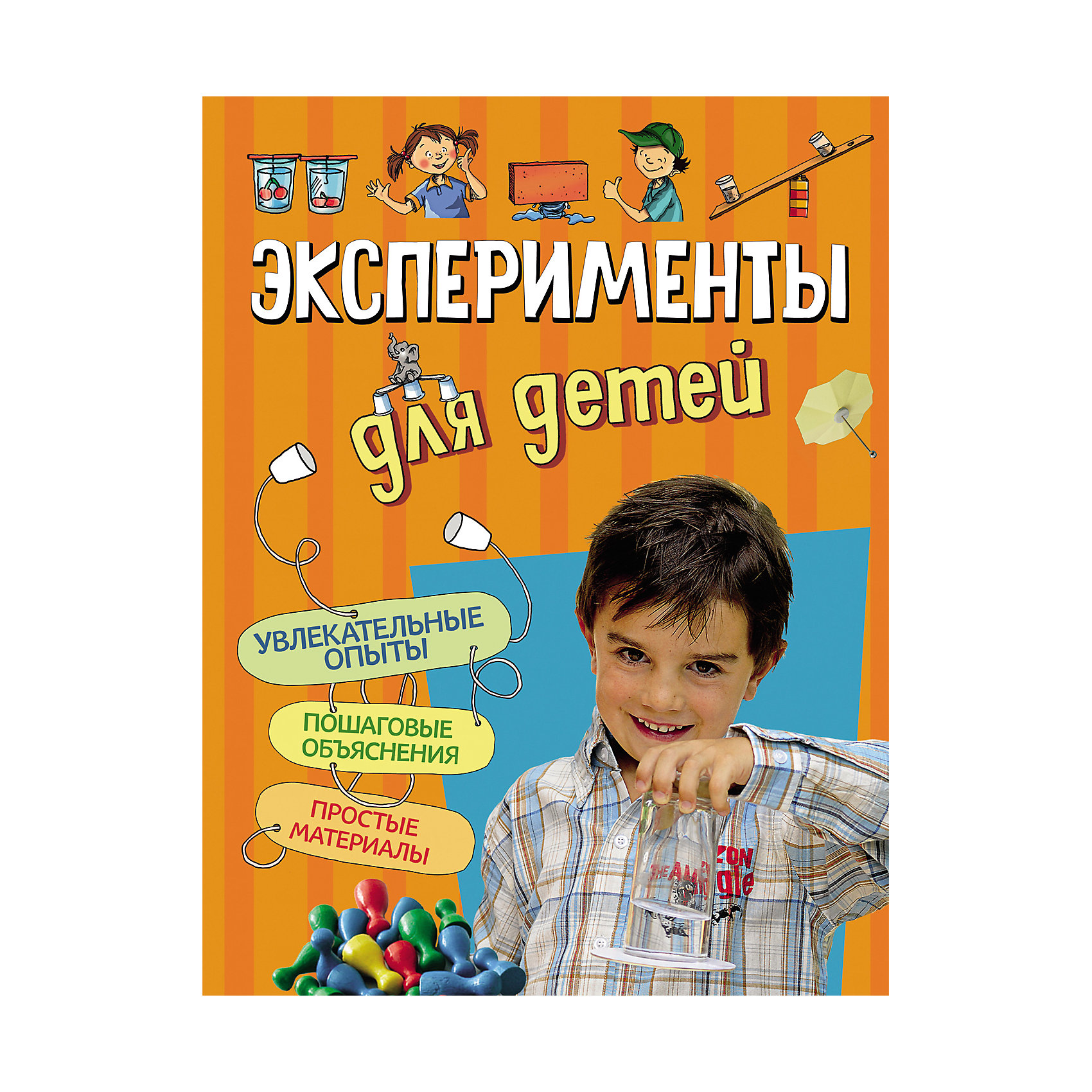 Эксперименты для детейРосмэн<br>Книга Эксперименты для детей<br><br>Характеристики:<br><br>• ISBN: 9785353080237<br>• Количество страниц: 120<br>• Формат: А4  <br>• Обложка: твердая <br><br>Эта книга позволит вашему ребенку почувствовать себя настоящим ученым! Используя рекомендации из этой книги, ваш юный исследователь сможет повторить различные безопасные опыты с подручными материалами и узнать о необычных свойствах привычных для нас предметов. Он сможет поставить эксперименты с такими вещами как бумага, вода, соль и понять основные законы физики и химии, совершая свои маленькие открытия.<br><br>Книга Эксперименты для детей можно купить в нашем интернет-магазине.<br><br>Ширина мм: 283<br>Глубина мм: 217<br>Высота мм: 120<br>Вес г: 542<br>Возраст от месяцев: 84<br>Возраст до месяцев: 2147483647<br>Пол: Унисекс<br>Возраст: Детский<br>SKU: 5507099
