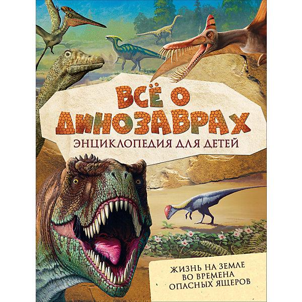 Энциклопедия Всё о динозаврахЭнциклопедии<br>Книга Всё о динозаврах<br><br>Характеристики:<br><br>• ISBN: 9785353082699<br>• Количество страниц: 128<br>• Формат: А4   <br>• Обложка: твердая <br><br>Эта книга расскажет вашему ребенку  о том, какой была жизнь на нашей планете до появления человека. Из нее ваш ребенок сможет узнать о том, как выглядели обитатели Земли 150 миллионов лет назад, чем они питались и почему вымерли, уступив место другим видам. Книга снабжена красочными иллюстрациями, которые смогут заинтересовать детей.<br><br>Книга Всё о динозаврах можно купить в нашем интернет-магазине.<br><br>Ширина мм: 285<br>Глубина мм: 220<br>Высота мм: 150<br>Вес г: 583<br>Возраст от месяцев: 60<br>Возраст до месяцев: 2147483647<br>Пол: Унисекс<br>Возраст: Детский<br>SKU: 5507100