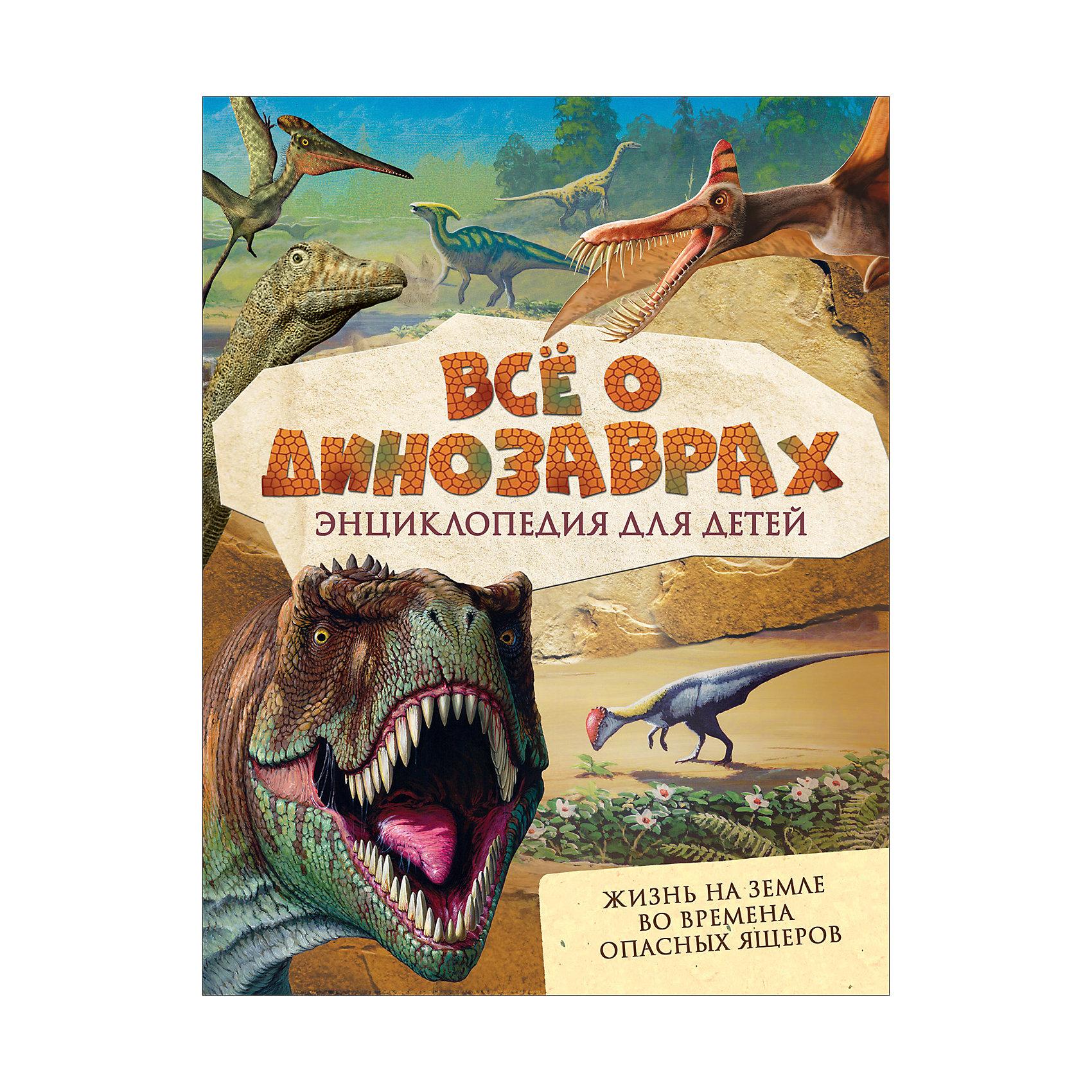 Энциклопедия Всё о динозаврахДетские энциклопедии<br>Книга Всё о динозаврах<br><br>Характеристики:<br><br>• ISBN: 9785353082699<br>• Количество страниц: 128<br>• Формат: А4   <br>• Обложка: твердая <br><br>Эта книга расскажет вашему ребенку  о том, какой была жизнь на нашей планете до появления человека. Из нее ваш ребенок сможет узнать о том, как выглядели обитатели Земли 150 миллионов лет назад, чем они питались и почему вымерли, уступив место другим видам. Книга снабжена красочными иллюстрациями, которые смогут заинтересовать детей.<br><br>Книга Всё о динозаврах можно купить в нашем интернет-магазине.<br><br>Ширина мм: 285<br>Глубина мм: 220<br>Высота мм: 150<br>Вес г: 583<br>Возраст от месяцев: 60<br>Возраст до месяцев: 2147483647<br>Пол: Унисекс<br>Возраст: Детский<br>SKU: 5507100