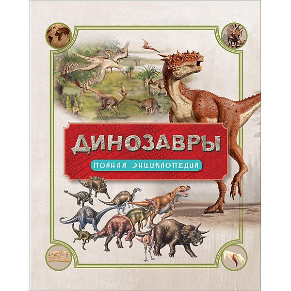 Энциклопедия ДинозаврыДетские энциклопедии<br>Полная энциклопедия Динозавры<br><br>Характеристики:<br><br>• ISBN: 9785353081982 <br>• Количество страниц: 176<br>• Формат: А4   <br>• Обложка: твердая <br><br>Эта книга расскажет вашему ребенку  о том, какой была жизнь на нашей планете до появления человека. Из нее ваш ребенок сможет узнать о том, как выглядели обитатели Земли 150 миллионов лет назад, чем они питались и почему вымерли, уступив место другим видам. Книга снабжена красочными иллюстрациями, которые смогут заинтересовать детей.<br><br>Полная энциклопедия Динозавры можно купить в нашем интернет-магазине.<br><br>Ширина мм: 264<br>Глубина мм: 200<br>Высота мм: 180<br>Вес г: 714<br>Возраст от месяцев: 84<br>Возраст до месяцев: 2147483647<br>Пол: Унисекс<br>Возраст: Детский<br>SKU: 5507101