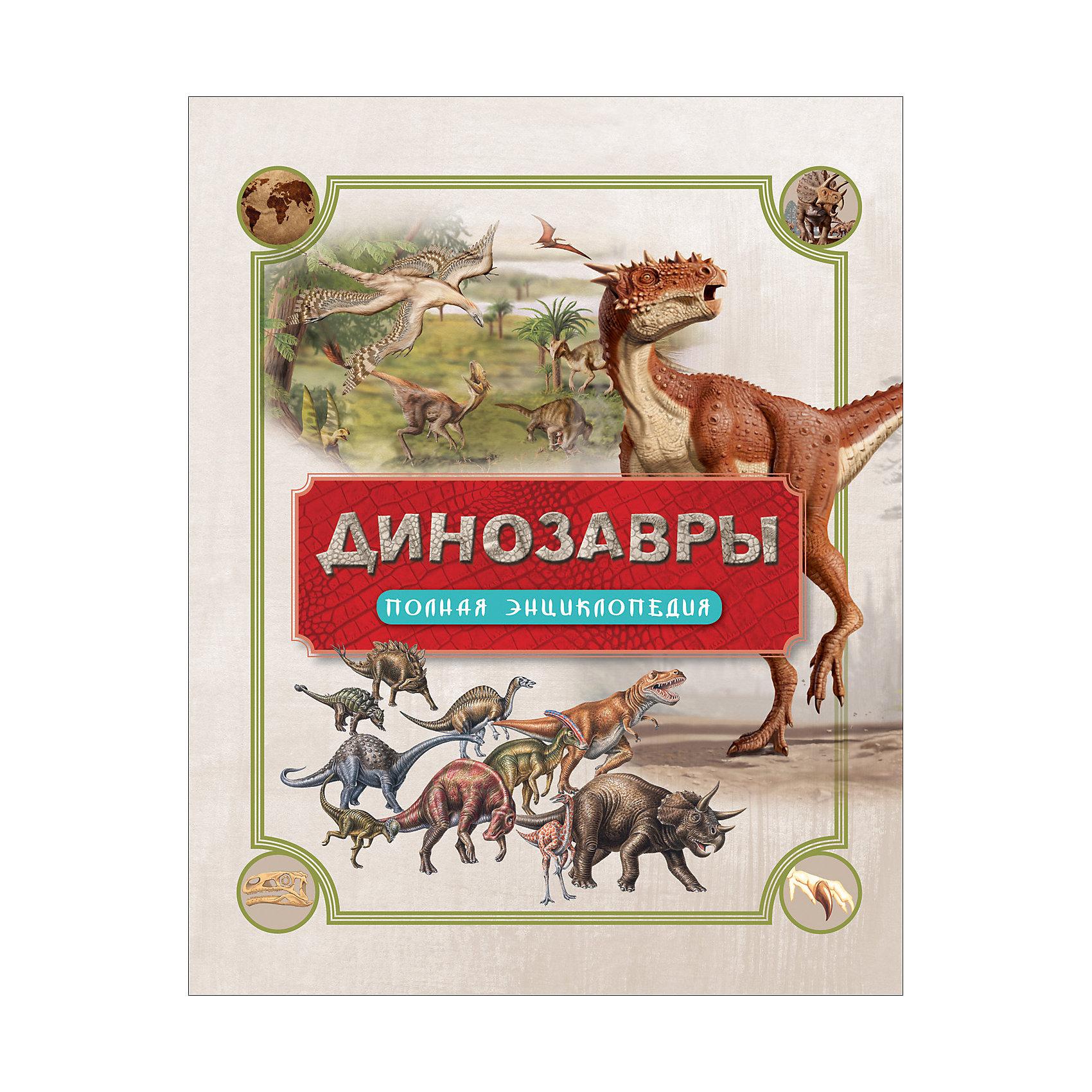Энциклопедия ДинозаврыРосмэн<br>Полная энциклопедия Динозавры<br><br>Характеристики:<br><br>• ISBN: 9785353081982 <br>• Количество страниц: 176<br>• Формат: А4   <br>• Обложка: твердая <br><br>Эта книга расскажет вашему ребенку  о том, какой была жизнь на нашей планете до появления человека. Из нее ваш ребенок сможет узнать о том, как выглядели обитатели Земли 150 миллионов лет назад, чем они питались и почему вымерли, уступив место другим видам. Книга снабжена красочными иллюстрациями, которые смогут заинтересовать детей.<br><br>Полная энциклопедия Динозавры можно купить в нашем интернет-магазине.<br><br>Ширина мм: 264<br>Глубина мм: 200<br>Высота мм: 180<br>Вес г: 714<br>Возраст от месяцев: 84<br>Возраст до месяцев: 2147483647<br>Пол: Унисекс<br>Возраст: Детский<br>SKU: 5507101