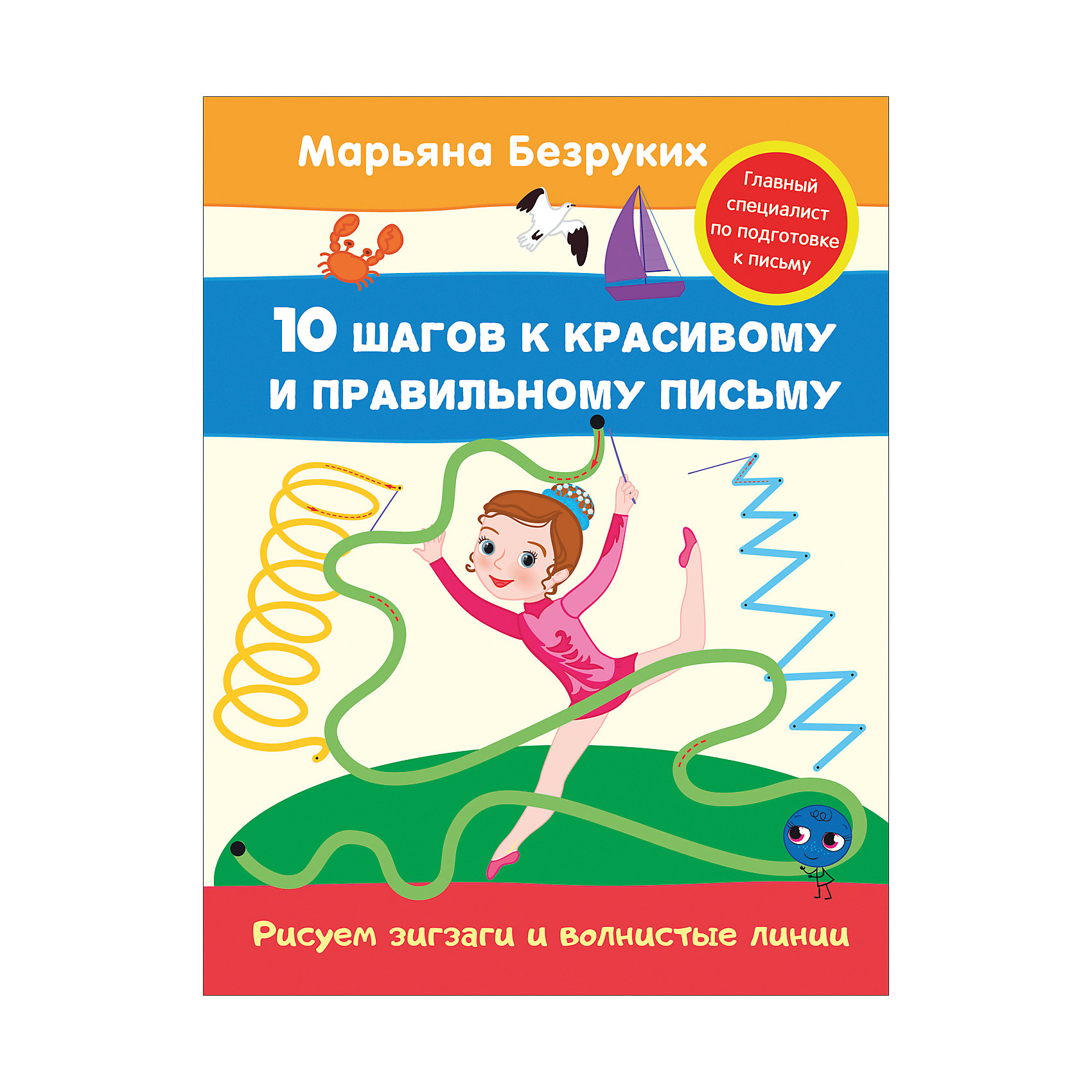 Методическое пособие Рисуем зигзаги и волнистыне линии- Активное формирование у ребенка зрительно-моторных функций, восприятия, памяти, внимания;&#13;<br>- Учет психологических и физиологических закономерностей развития ребенка;&#13;<br>- Методическая продуманность каждого шага;&#13;<br>- Практические рекомендации для родителей и воспитателей.<br><br>Ширина мм: 255<br>Глубина мм: 195<br>Высота мм: 20<br>Вес г: 44<br>Возраст от месяцев: -2147483648<br>Возраст до месяцев: 2147483647<br>Пол: Унисекс<br>Возраст: Детский<br>SKU: 5507104